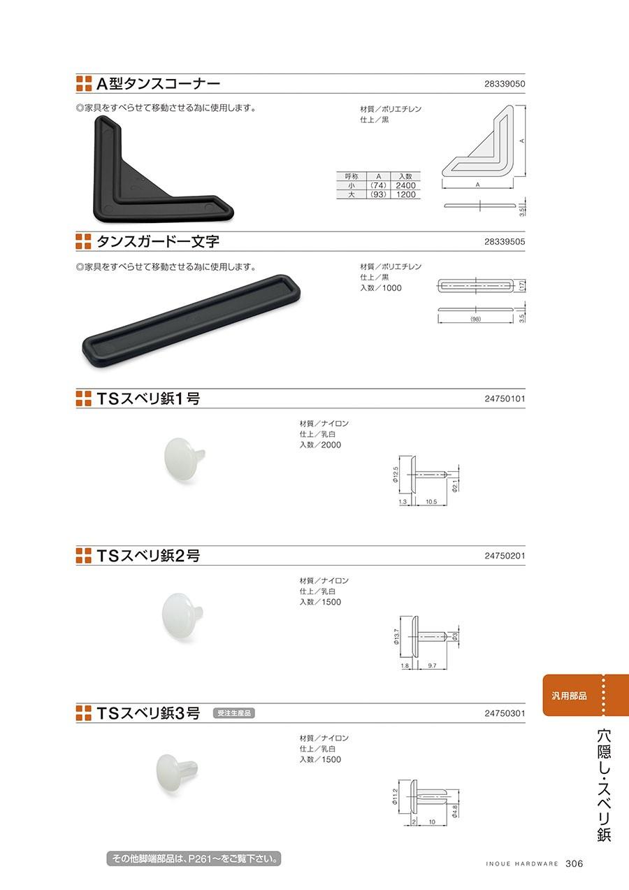 A型タンスコーナー 家具をすべらせて移動させる為に使用します材質/ポリエチレン仕上/黒タンスガード一文字家具をすべらせて移動させる為に使用します材質/ポリエチレン仕上/黒入数/1000TSスベリ鋲1号材質/ナイロン仕上/乳白入数/2000TSスベリ鋲2号材質/ナイロン仕上/乳白入数/1500TSスベリ鋲3号材質/ナイロン仕上/乳白入数/1500
