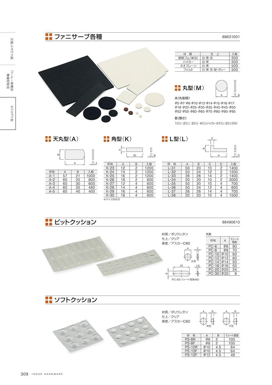 ファニサーブ各種丸型(M)天丸型(A)角型(K)L型(L)ピットクッション材質/ポリウレタン仕上/クリア硬度/アスカーC80ソフトクッション材質/ポリウレタン仕上/クリア硬度/アスカーC60