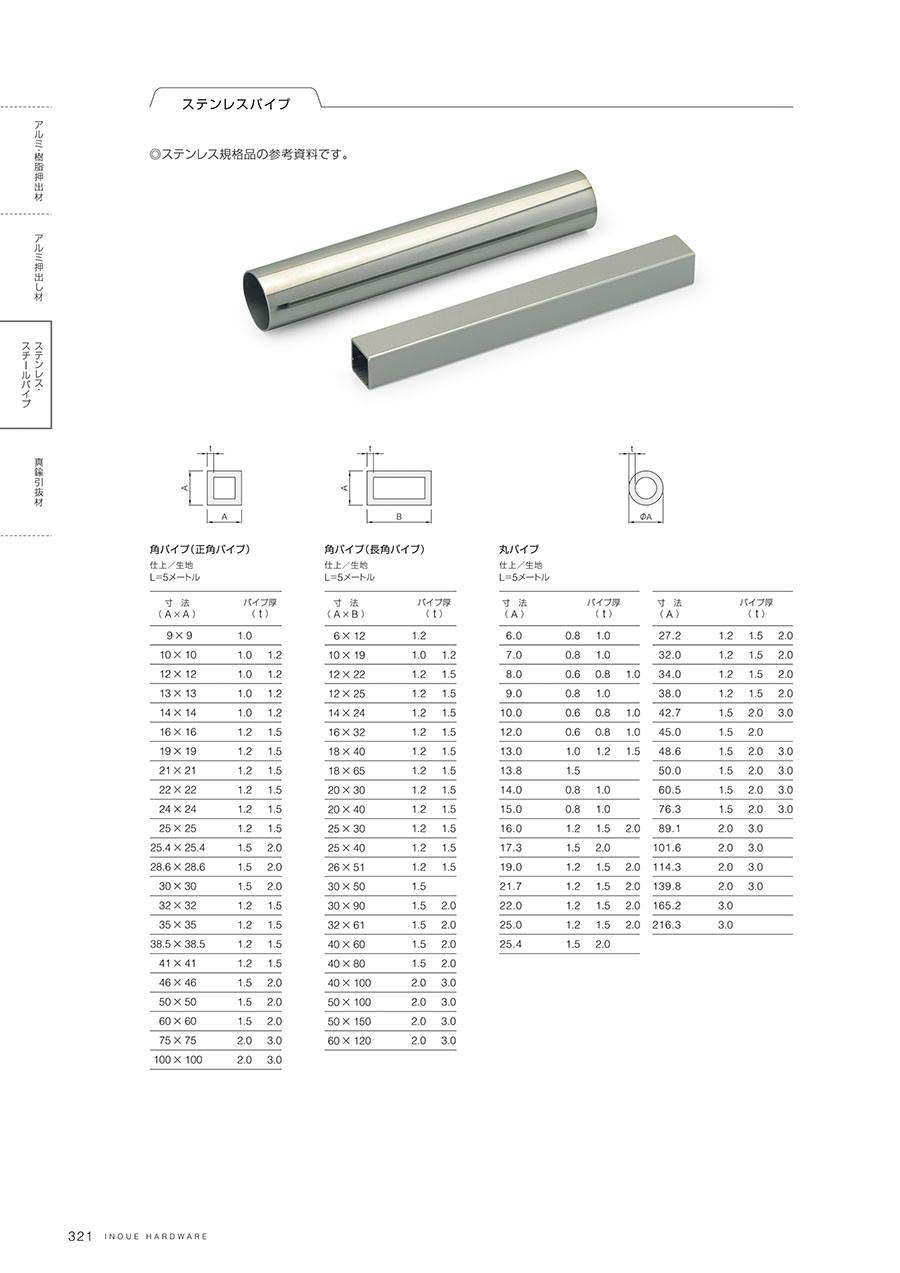 ステンレスパイプステンレス規格品の参考資料です角パイプ(正角パイプ)仕上/生地L=5メートル角パイプ(長角パイプ)仕上/生地L=5メートル丸パイプ仕上/生地L=5メートル