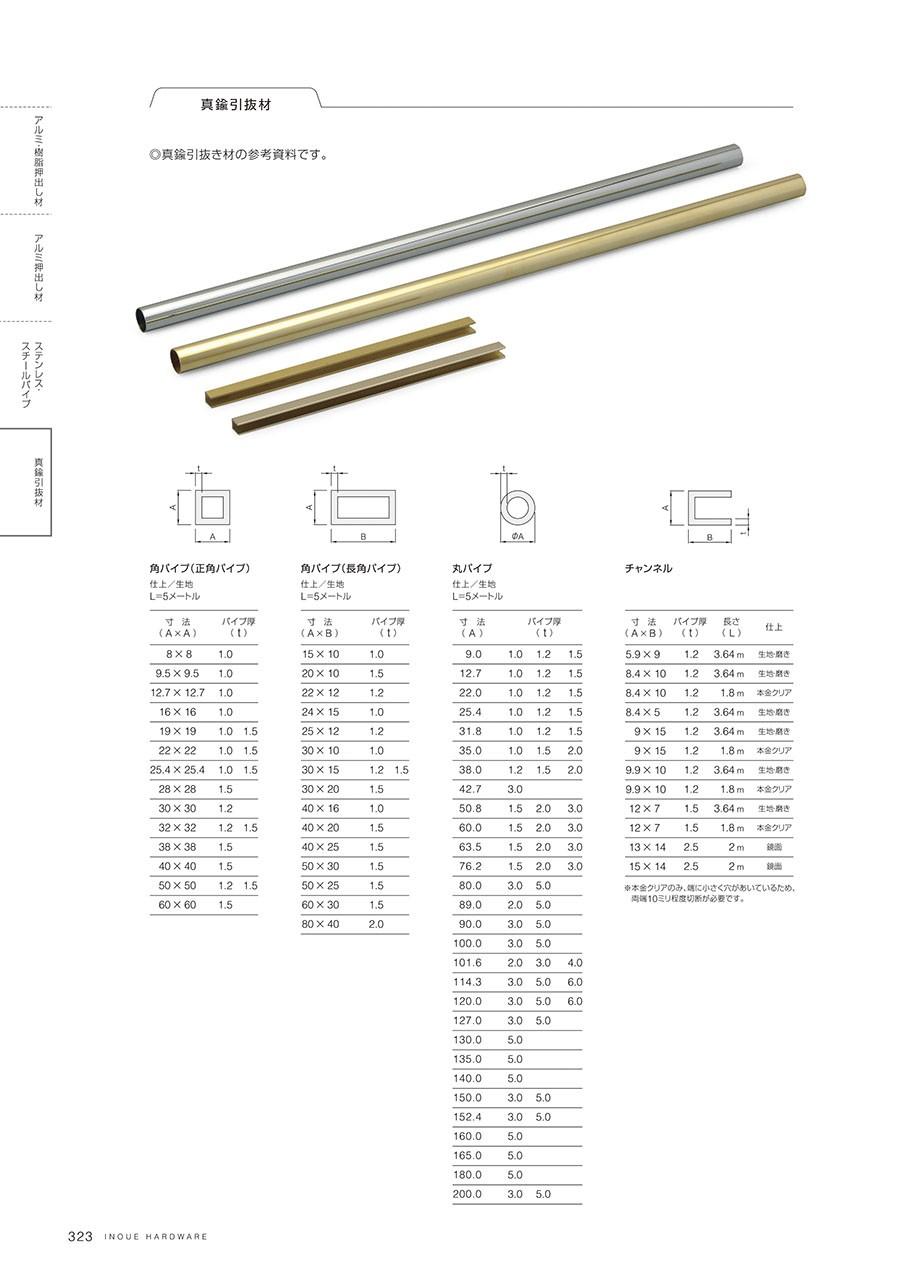 真鍮引抜材真鍮引抜き材の参考資料です角パイプ(正角パイプ)仕上/生地L=5メートル角パイプ(長角パイプ)仕上/生地L=5メートル丸パイプ仕上/生地L=5メートルチャンネル