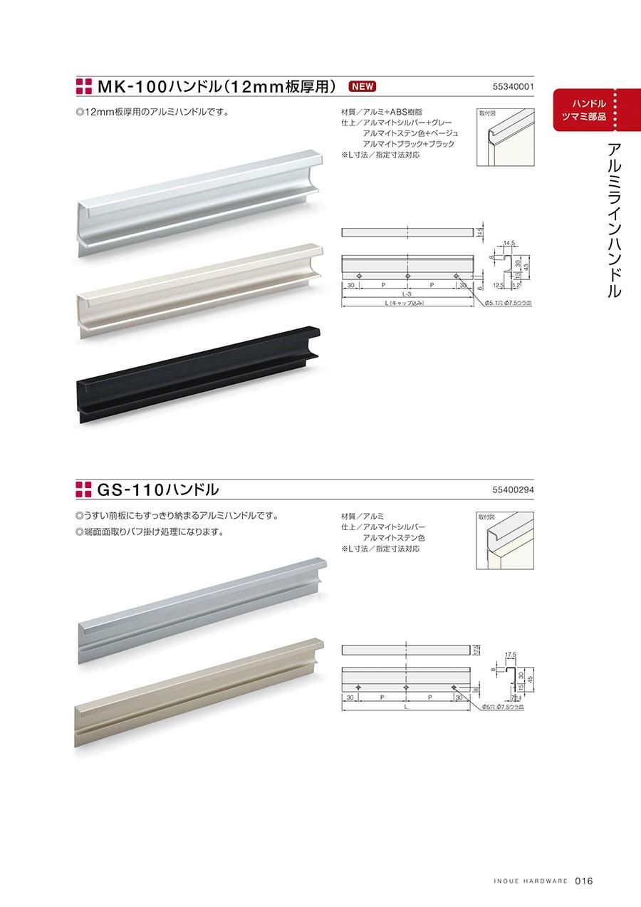 MK-100ハンドル(12mm板厚用) 材質/アルミ+ABS樹脂   アルマイトシルバー+グレー仕上/アルマイトステン色+ベージュ   アルマイトブラック+ブラック※L寸法/指定寸法対応GS-110ハンドル材質/アルミ仕上/アルマイトシルバー   アルマイトステン色※L寸法/指定寸法対応