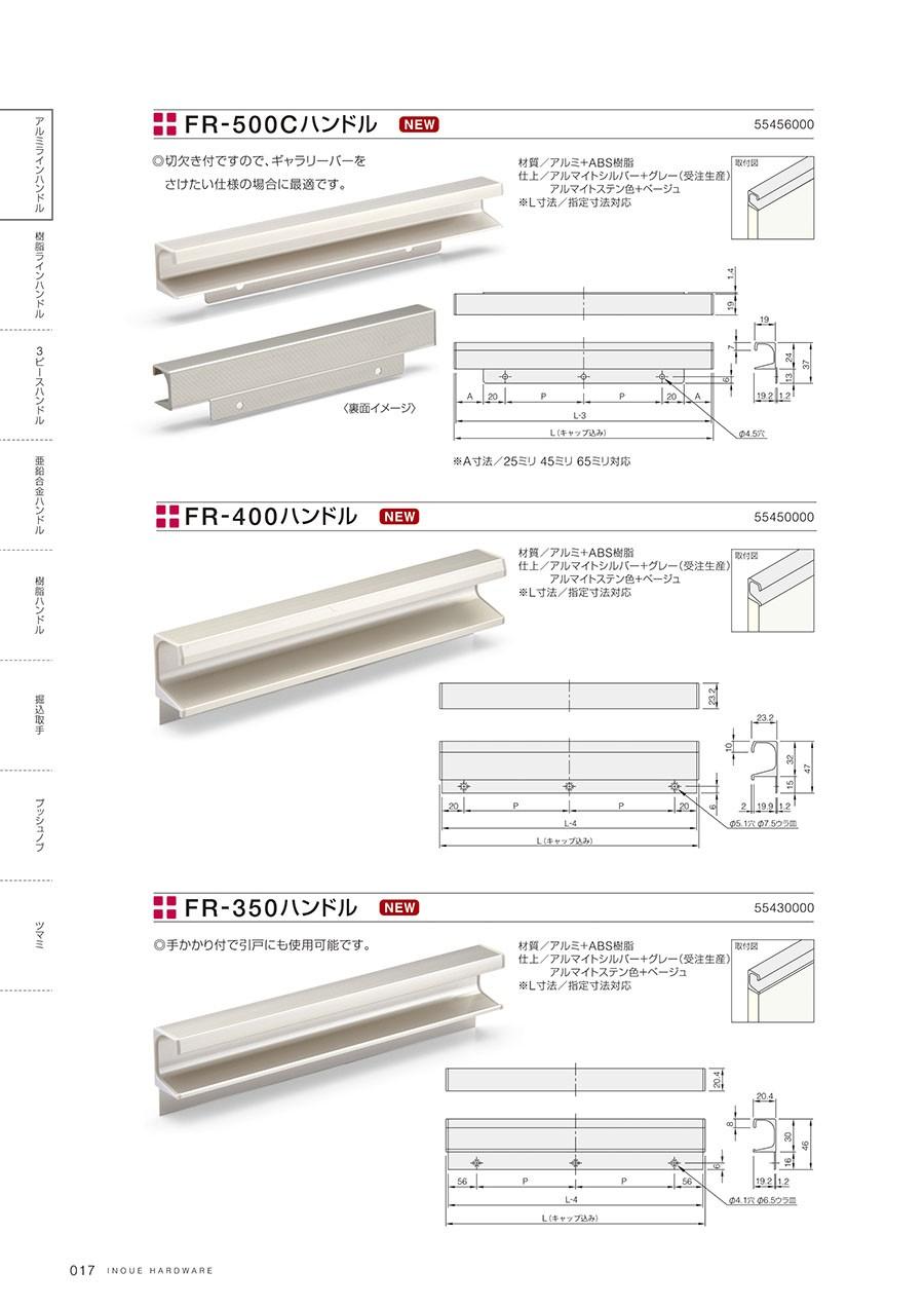 FR-500Cハンドル切欠き付ですので、ギャラリーバーをさけたい仕様の場合に最適です材質/アルミ+ABS樹脂仕上/アルマイトシルバー+グレー(受注生産)アルマイトステン色+ベージュ※L寸法/指定寸法対応FR-400ハンドル材質/アルミ+ABS樹脂仕上/アルマイトシルバー+グレー(受注生産)アルマイトステン色+ベージュ※L寸法/指定寸法対応手かかり付で引戸にも使用可能ですFR-350ハンドル材質/アルミ+ABS樹脂仕上/アルマイトシルバー+グレー(受注生産)アルマイトステン色+ベージュ※L寸法/指定寸法対応