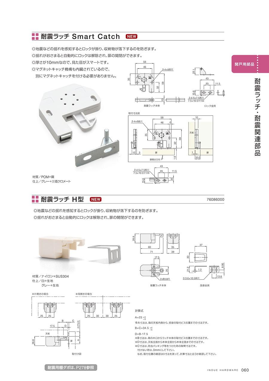 耐震ラッチ smartcatch地震などの揺れを感知するとロックが掛り、収納物が落下するのを防ぎます揺れがおさまると自動的にロックは解除され、扉の開閉ができます厚さが10mmなので、見た目がスマートですマグネットキャッチを付ける必要がありません材質/POM+鋼仕上/グレー+三価クロメート耐震ラッチ H型地震などの揺れを感知するとロックが掛り、収納物が落下するのを防ぎます揺れがおさまると自動的にロックは解除され、扉の開閉ができます材質/ナイロン+SUS304仕上/白+生地グレー+生地