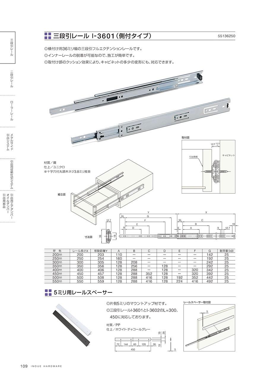 三段引レール I-3601(側付タイプ)横付け用36ミリ幅の三段引フルエクステンションレールですインナーレールの脱着が可能なので、施工が簡単です取付け部のクッション効果により、キャビネットの多少の変形にも、対応できます材質/鋼仕上/ユニクロ※十字穴付丸頭木ネジ3.8ミリ推奨5ミリ用レールスペーサー片側5ミリのマウントアップ材です三段引レールI-3601とI-3602のL=300,450に対応しております材質/PP仕上/ホワイト・チャコールグレー