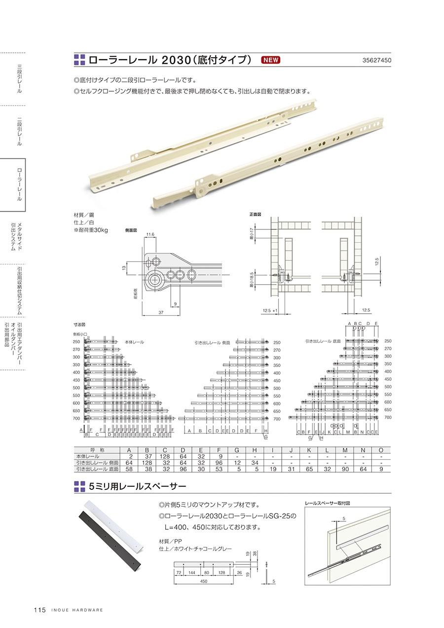 ローラーレール 2030(底付タイプ)底付けタイプの二段引ローラーレールですセルフクロージング機能付きで、最後まで押し閉めなくても、引出しは自動で閉まります材質/鋼仕上/白※耐荷重30㎏5ミリ用レールスペーサー片側5ミリのマウントアップ材ですローラーレール2030とローラーレールSG-25のL=400,450に対応しております材質/PP仕上/ホワイト・チャコールグレー