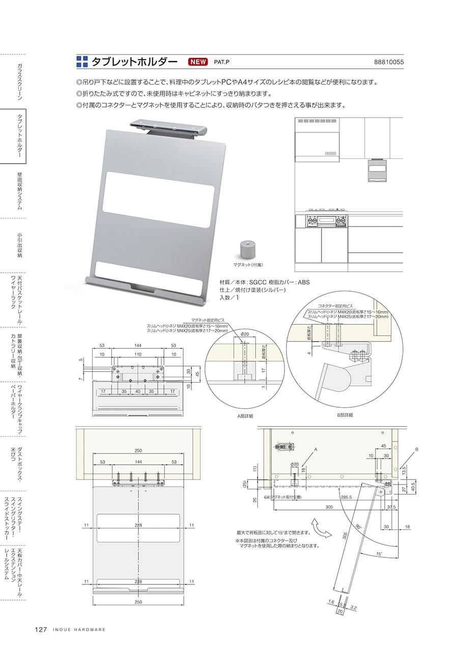 タブレットホルダー吊り戸下などに設置することで、料理中のタブレットPCやA4サイズのレシピ本の閲覧などが便利になります折りたたみ式ですので、未使用時はキャビネットにすっきり納まります付属のコネクターとマグネットを使用することにより、収納時のバタつきを押さえる事が出来ます材質/本体:SGCC 樹脂カバー:ABS仕上/焼付け塗装(シルバー)入数/1