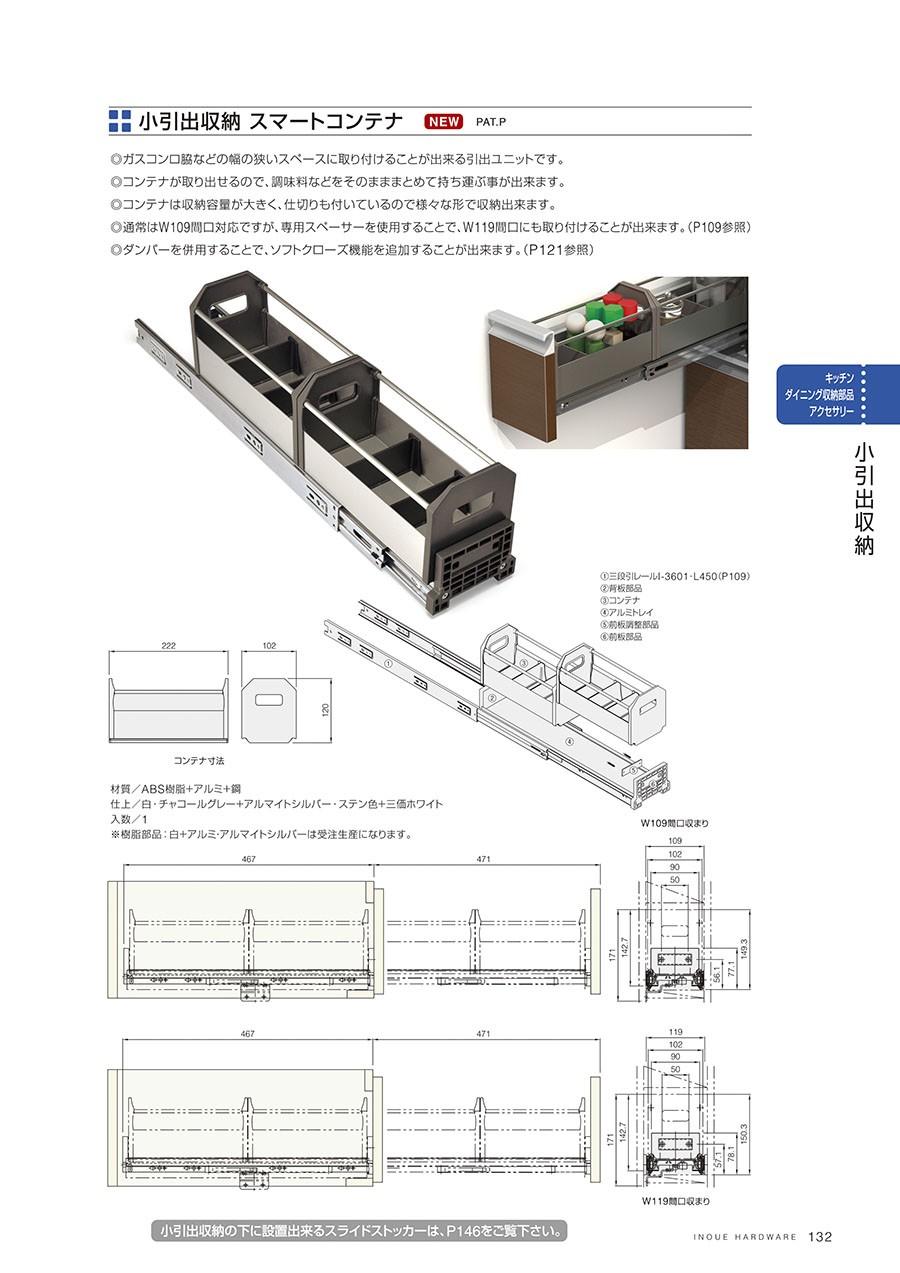 小引出収納 スマートコンテナガスコンロ脇などの幅の狭いスペースに取り付けることが出来る引出ユニットですコンテナが取り出せるので、調味料などをそのまままとめて持ち運ぶ事が出来ますコンテナは収納容量が大きく、仕切りも付いているので様々な形で収納出来ます通常はW109間口対応ですが、専用スペーサーを使用することで、W119間口にも取り付けることが出来ます材質/ABS樹脂+アルミ+鋼仕上/白・チャコールグレー+アルマイトシルバー・ステン色+三価ホワイト入数/1※樹脂部品:白+アルミ・アルマイトシルバーは受注生産になります