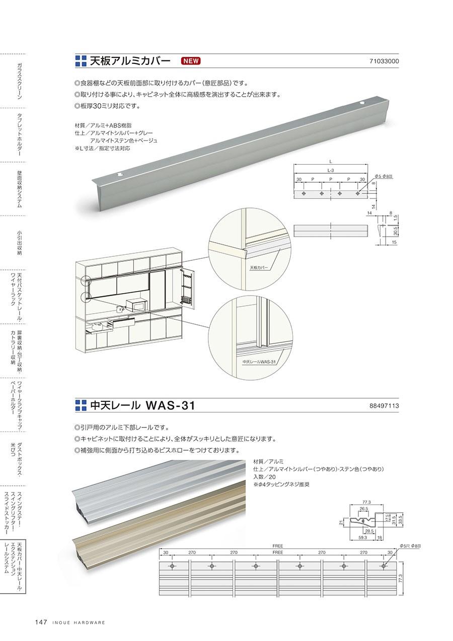 天板アルミカバー食器棚などの天板前面部に取り付けるカバー(意匠部品)です取り付ける事により、キャビネット全体に高級感を演出することが出来ます板厚30ミリ対応です材質/アルミ+ABS樹脂仕上/アルマイトシルバー+グレーアルマイトステン色+ベージュ※L寸法/指定寸法対応中天レール WAS-31引戸用のアルミ下部レールですキャビネットに取付けることにより、全体がスッキリとした意匠になります補強用に側面から打ち込めるビスホローをつけております材質/アルミ仕上/アルマイトシルバー(つやあり)・ステン色(つやあり)入数/20※Φ4タッピングネジ推奨