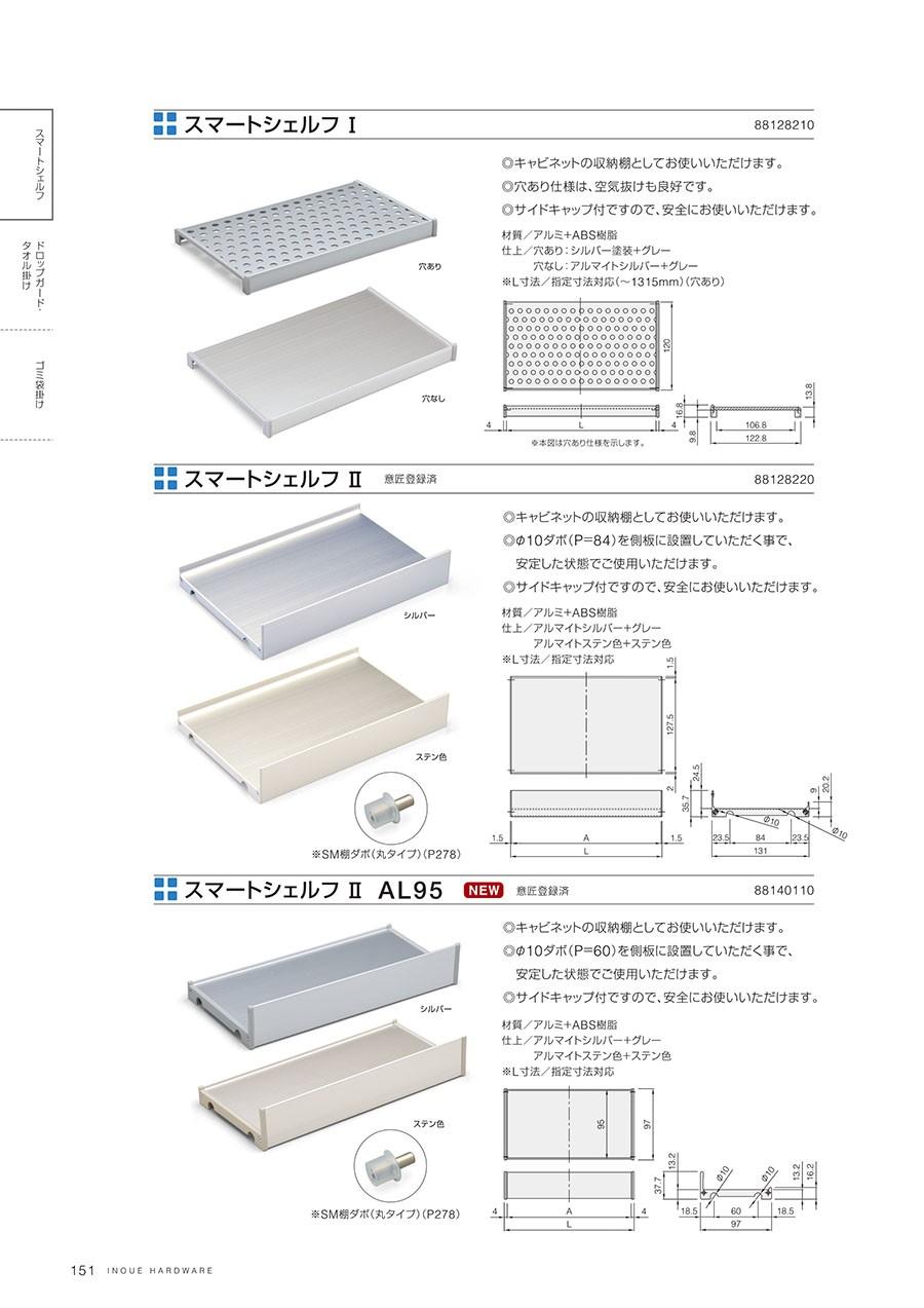 スマートシェルフ Ⅰキャビネットの収納棚としてもお使いいただけます穴あり仕様は、空気抜けも良好ですサイドキャップ付ですので、安全にお使いいただけます材質/アルミ+ABS樹脂仕上/穴あり:シルバー塗装+グレー穴なし:アルマイトシルバー+グレー※L寸法/指定寸法対応(~1315mm)(穴あり)スマートシェルフ Ⅱキャビネットの収納棚としてお使いいただけますΦ10ダボ(P=84)を側板に設置していただく事で、安定した状態でご使用いただけますサイドキャップ付ですので、安全にお使いいただけます材質/アルミ+ABS樹脂仕上/アルマイトシルバー+グレーアルマイトステン色+ステン色※L寸法/指定寸法対応※SM棚ダボ(丸タイプ)(P278)スマートシェルフ Ⅱ AL95キャビネットの収納棚としてお使いいただけますΦ10ダボ(P=60)を側板に設置していただく事で、安定した状態でご使用いただけますサイドキャップ付ですので、安全にお使いいただけます材質/アルミ+ABS樹脂仕上/アルマイトシルバー+グレーアルマイトステン色+ステン色※L寸法/指定寸法対応※SM棚ダボ(丸タイプ)(P278)