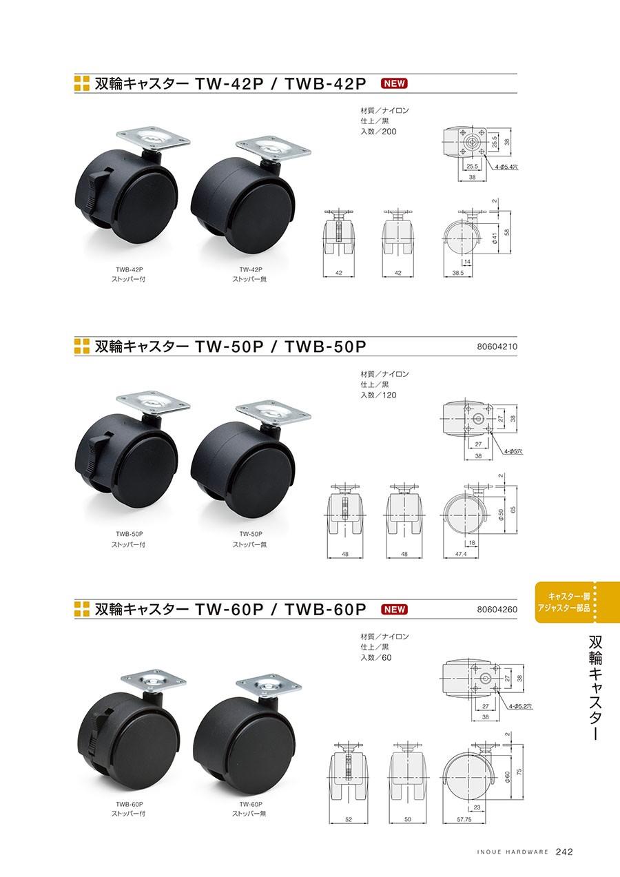双輪キャスター TW-42P / TWB-42P材質/ナイロン仕上/黒入数/200双輪キャスター TW-50P / TWB-50P材質/ナイロン仕上/黒入数/120双輪キャスター TW-60P / TWB-60P材質/ナイロン仕上/黒入数/60
