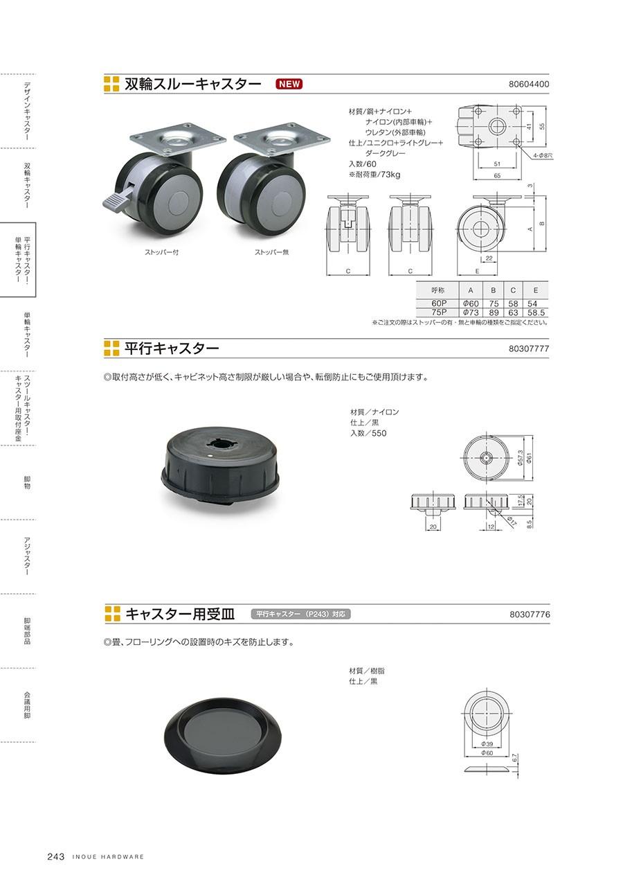 双輪スルーキャスター材質/鋼+ナイロン+ナイロン(内部車輪)+ウレタン(外部車輪)仕上/ユニクロ+ライトグレー+ダークグレー入数/60※耐荷重/73kg平行キャスター取付高さが低く、キャビネット高さ制限が厳しい場合や、転倒防止にもご使用頂けます材質/ナイロン仕上/黒入数/550キャスター用受皿畳、フローリングへの設置時のキズを防止します材質/樹脂仕上/黒