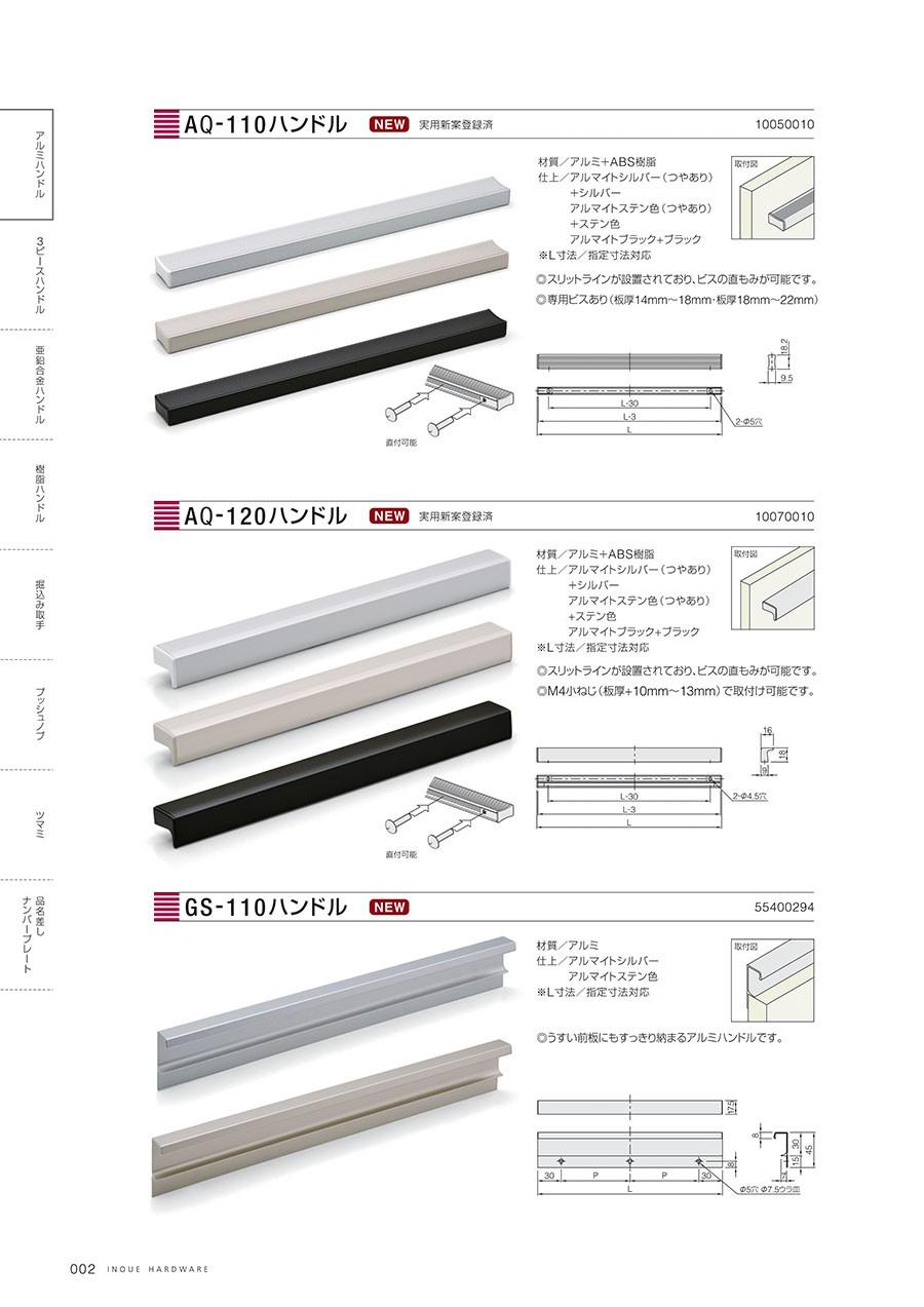 AQ-110ハンドル実用新案登録済◎スリットラインが設置されており、ビスの直もみが可能です。◎専用ビスあり(板厚14mm~18mm・板厚18mm~22mm)材質/アルミ+ABS樹脂仕上/アルマイトシルバー(つやあり)+シルバー・アルマイトステン色(つやあり)+ステン色・アルマイトブラック+ブラック※L寸法/指定寸法対応AQ-120ハンドル実用新案登録済◎スリットラインが設置されており、ビスの直もみが可能です。◎M4小ねじ(板厚+10mm~13mm)で取付け可能です。材質/アルミ+ABS樹脂仕上/アルマイトシルバー(つやあり)+シルバー・アルマイトステン色(つやあり)+ステン色・アルマイトブラック+ブラック※L寸法/指定寸法対応GS-110ハンドル◎うすい前板にもすっきり納まるアルミハンドルです。材質/アルミ仕上/アルマイトシルバー・アルマイトステン色※L寸法/指定寸法対応