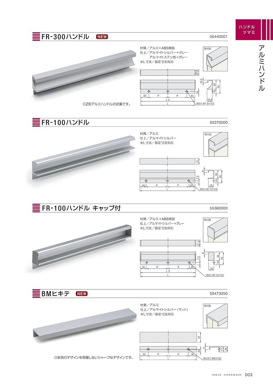 FR-300ハンドル◎Z型アルミハンドルの定番です。材質/アルミ+ABS樹脂仕上/アルマイトシルバー+グレー・アルマイトステン色+グレー※L寸法/指定寸法対応FR-100ハンドル材質/アルミ仕上/アルマイトシルバー※L寸法/指定寸法対応FR-100ハンドル キャップ付材質/アルミ+ABS樹脂仕上/アルマイトシルバー+グレー※L寸法/指定寸法対応BMヒキテ◎家具のデザインを邪魔しないシャープなデザインです。材質/アルミ仕上/アルマイトシルバー(マット)※L寸法/指定寸法対応
