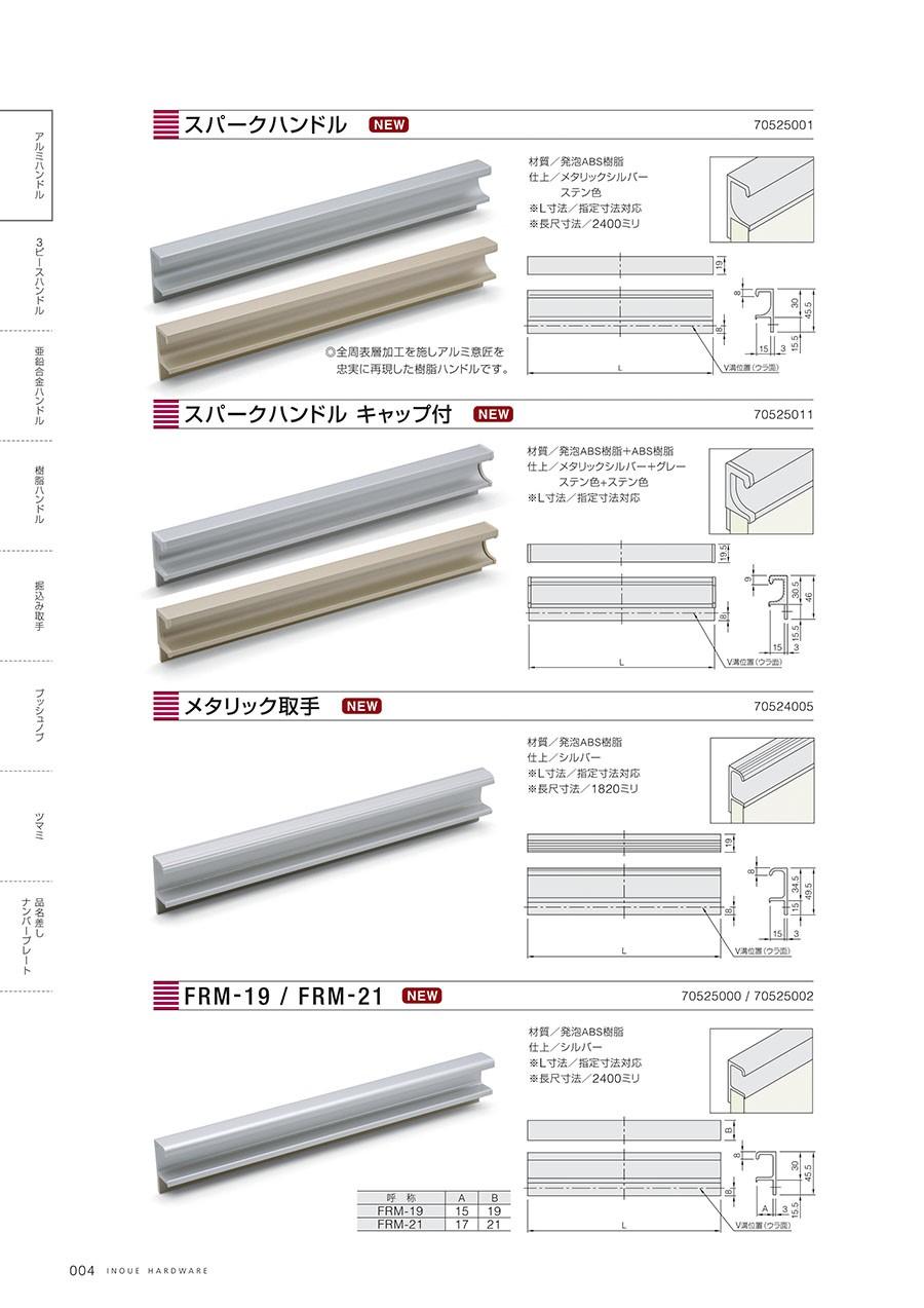 スパークハンドル◎全周表層加工を施しアルミ意匠を忠実に再現した樹脂ハンドルです。材質/発砲ABS樹脂仕上/メタリックシルバー・ステン色※L寸法/指定寸法対応※長尺寸法/2400ミリスパークハンドル キャップ付材質/発砲ABS樹脂+ABS樹脂仕上/メタリックシルバー+グレー・ステン色+ステン色※L寸法/指定寸法対応メタリック取手材質/発砲ABS樹脂仕上/シルバー※L寸法/指定寸法対応※長尺寸法/1820ミリFRM-19 / FRM-21材質/発砲ABS樹脂仕上/シルバー※L寸法/指定寸法対応※長尺寸法/2400ミリ