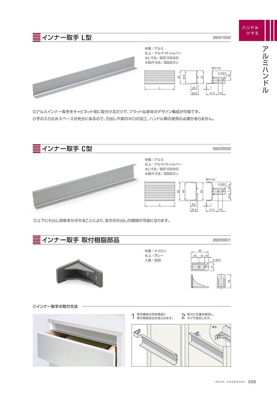 インナー取手 L型◎アルミインナー取手をキャビネット側に取付けるだけで、フラットな家具のデザイン校正が可能です。◎手の入り込みスペースが充分にあるので、引出しや扉の木口の加工、ハンドル類の使用の必要がありません。材質/アルミ仕上/アルマイトシルバー※L寸法/指定寸法対応※長尺寸法/3000ミリインナー取手 C型◎上下に引出し前板をかぶせることにより、双方の引出しの開閉が可能になります。材質/アルミ仕上/アルマイトシルバー※L寸法/指定寸法対応※長尺寸法/3000ミリインナー取手 取付樹脂部品材質/ナイロン仕上/グレー入数/200