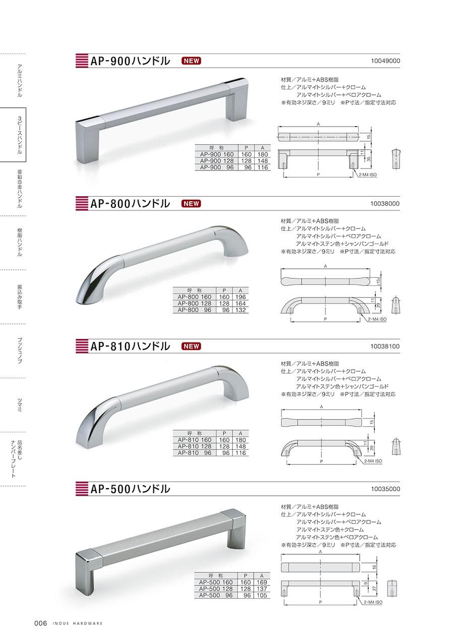 AP-900ハンドル材質/アルミ+ABS樹脂仕上/アルマイトシルバー+クローム・アルマイトシルバー+ベロアクローム※有効ネジ深さ/9ミリ ※P寸法/指定寸法対応AP-800ハンドル材質/アルミ+ABS樹脂仕上/アルマイトシルバー+クローム・アルマイトシルバー+ベロアクローム・アルマイトステン色+シャンパンゴールド※有効ネジ深さ/9ミリ ※P寸法/指定寸法対応AP-810ハンドル材質/アルミ+ABS樹脂仕上/アルマイトシルバー+クローム・アルマイトシルバー+ベロアクローム・アルマイトステン色+シャンパンゴールド※有効ネジ深さ/9ミリ ※P寸法/指定寸法対応AP-500ハンドル材質/アルミ+ABS樹脂仕上/アルマイトシルバー+クローム・アルマイトシルバー+ベロアクローム・アルマイトステン色+クローム・アルマイトステン色+ベロアクローム※有効ネジ深さ/9ミリ ※P寸法/指定寸法対応