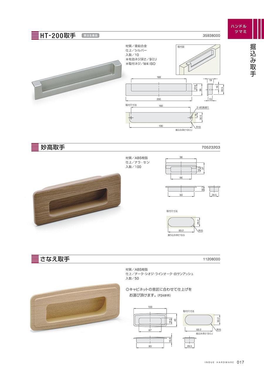 HT-200取手受注生産品材質/亜鉛合金仕上/シルバー入数/10※有効ネジ深さ/9ミリ※取付ネジ/M4 ISO妙高取手材質/ABS樹脂仕上/ナラ・セン入数/100さなえ取手◎キャビネットの意匠に合わせて仕上をお選び頂けます。材質/ABS樹脂仕上/チーク・シオジ・ラインオーク・白サンアッシュ入数/50