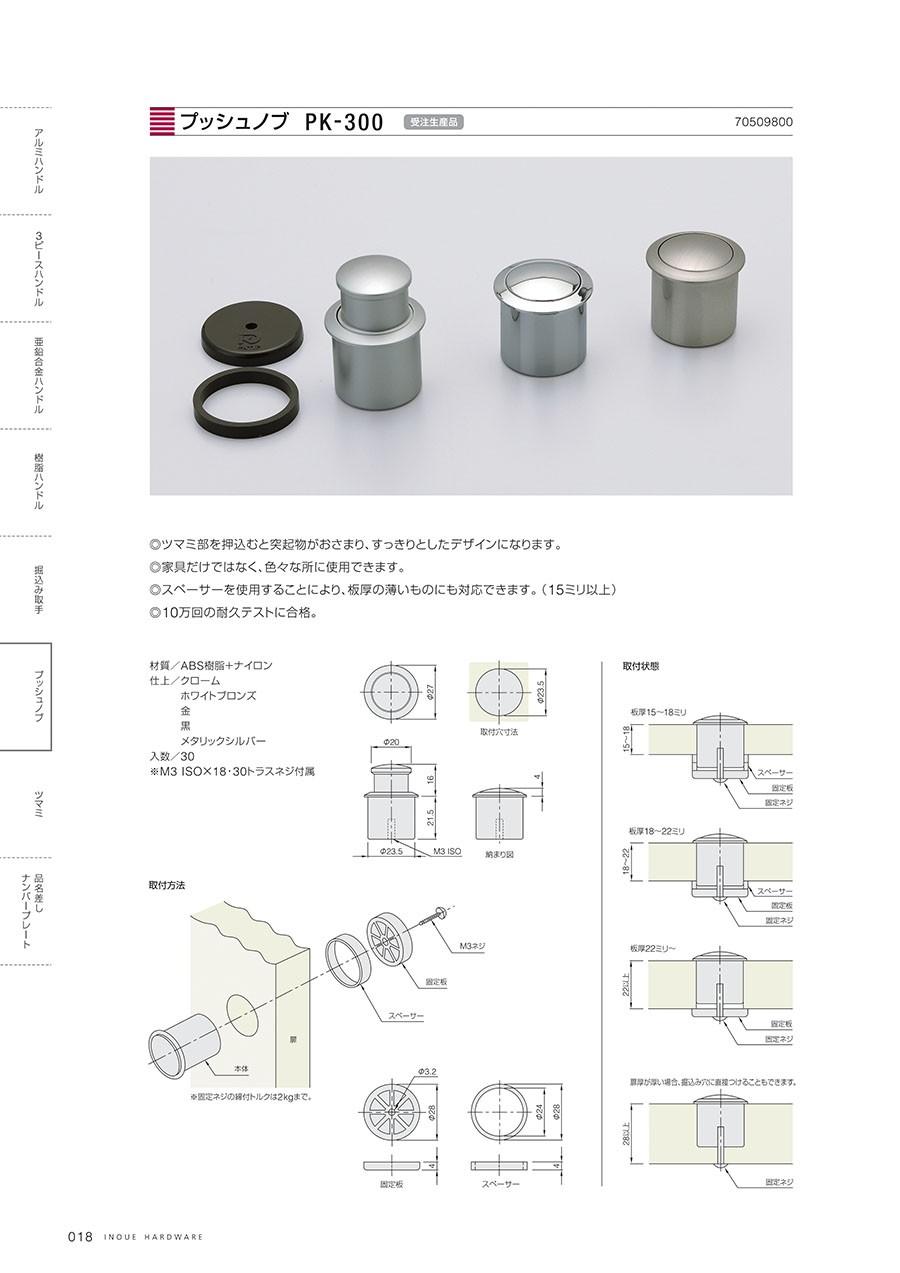 プッシュノブ PK-300受注生産品◎ツマミ部を押込むと突起物がおさまり、すっきりとしたデザインになります。◎家具だけではなく、色々な所に使用できます。◎スペーサーを使用することにより、板厚の薄いものにも対応できます。(15ミリ以上)◎10万回の耐久テストに合格。材質/ABS樹脂+ナイロン仕上/クローム・ホワイトブロンズ・金・黒・メタリックシルバー入数/30※M3 ISOX18・30トラスネジ付属