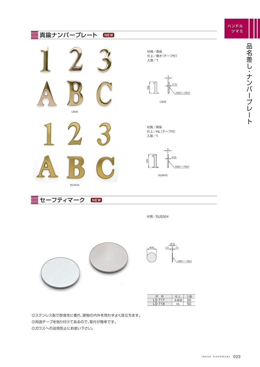 真鍮ナンバープレート材質/真鍮仕上/磨き(テープ付)入数/1セーフティマーク◎ステンレス製で耐食性に優れ、建物の内外を問わずよく目立ちます。◎両面テープを張り付けてあるので、取付が簡単です。◎ガラスへの追突防止にお使い下さい。材質/SUS304