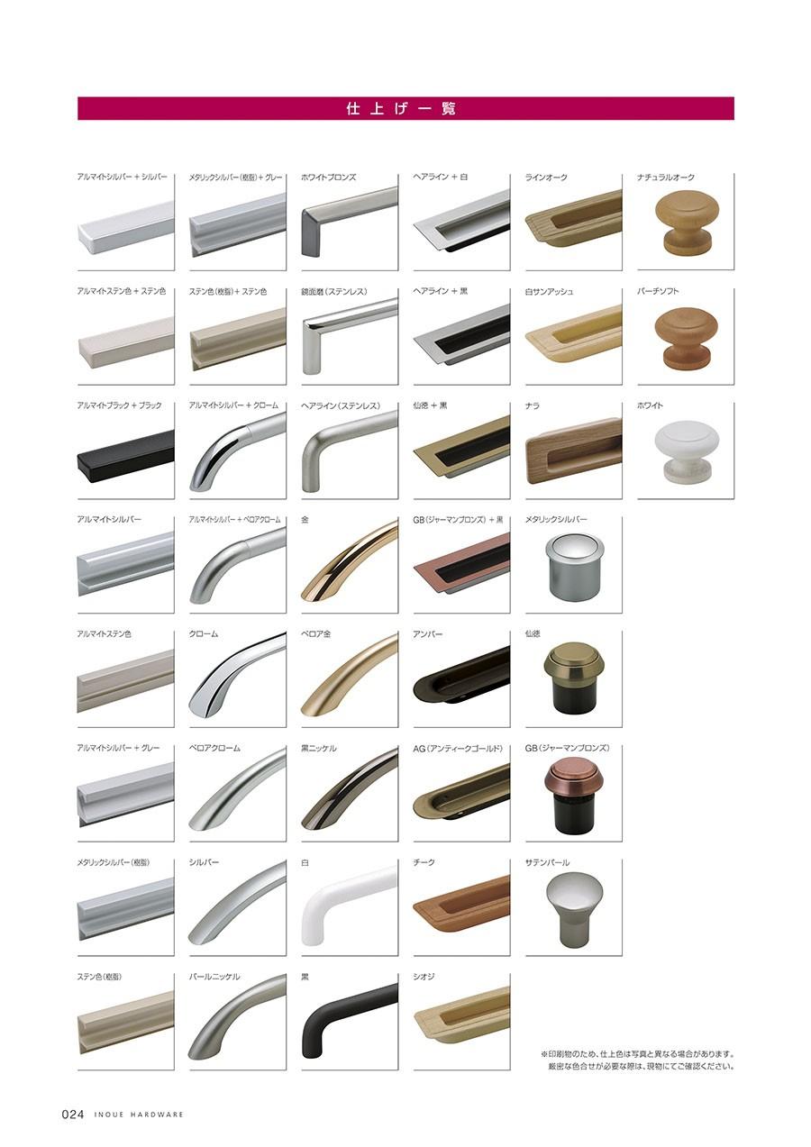 アルマイトシルバー+シルバーメタリックシルバー(樹脂)+グレーホワイトブロンズヘアライン+白ラインオークナチュラルオークアルマイトステン色+ステン色ステン色(樹脂)+ステン色鏡面磨(ステンレス)ヘアライン+黒白サンアッシュパーチソフトアルマイトブラック+ブラックアルマイトシルバー+クロームヘアライン(ステンレス)仙徳+黒ナラホワイトアルマイトシルバーアルマイトシルバー+ベロアクローム金GB(ジャーマンブロンズ)+黒メタリックシルバーアルマイトステン色クロームベロア金アンバー仙徳アルマイトシルバー+グレーベロアクローム黒ニッケルAG(アンティークゴールド)GB(ジャーマンブロンズ)メタリックシルバー(樹脂)シルバー白チークサテンパールステン色(樹脂)パールニッケル黒シオジ