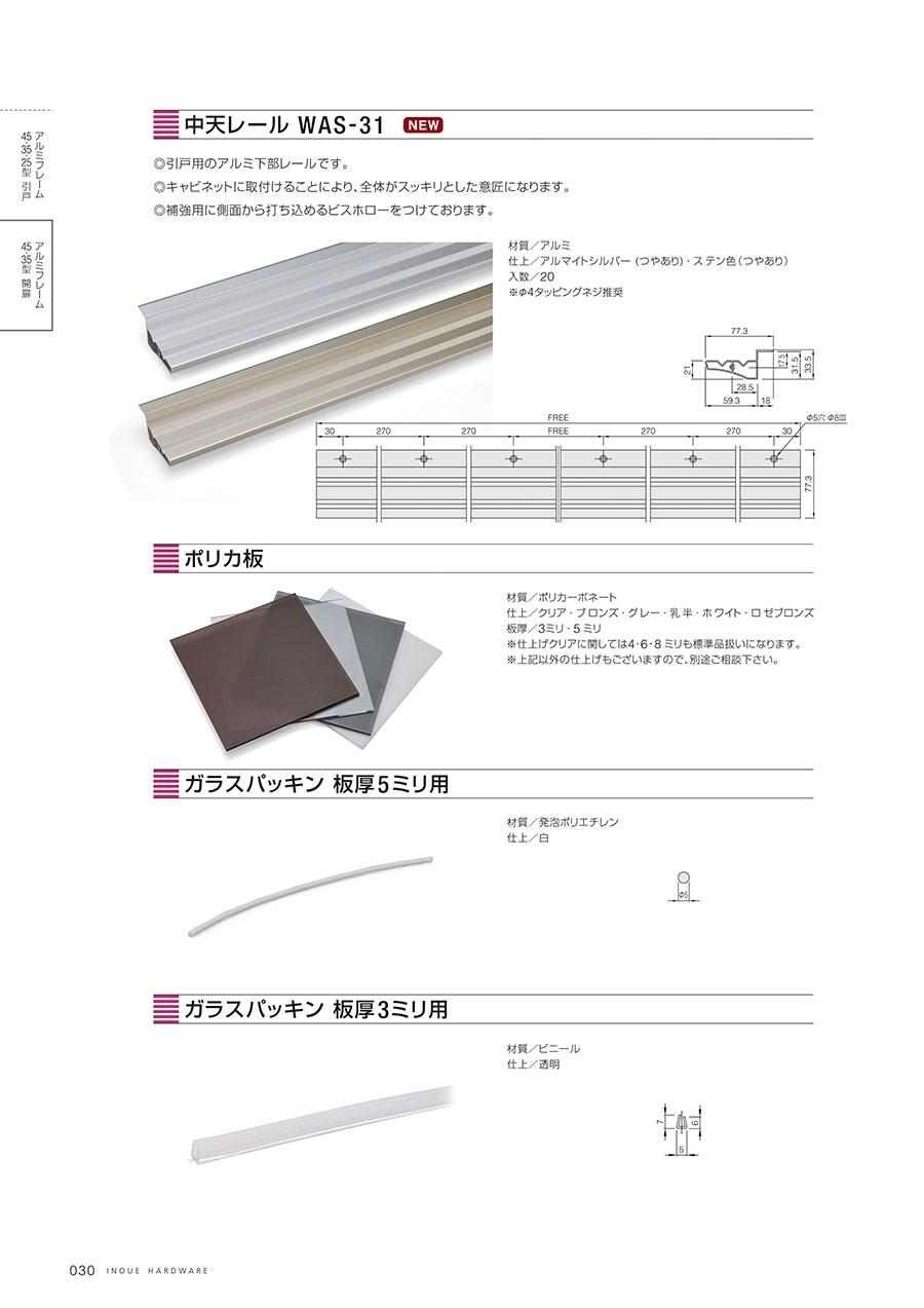 中天レール WAS-31◎引戸用のアルミ下部レールです。◎キャビネットに取付けることにより、全体がスッキリとした意匠になります。◎補強用に側面から打ち込めるビスホローをつけております。材質/アルミ仕上/アルマイトシルバー(つやあり)・ステン色(つやあり)入数/20※φ4タッピングネジ推奨ポリカ板材質/ポリカーボネート仕上/クリア・ブロンズ・グレー・乳半・ホワイト・ロゼブロンズ板厚/3ミリ・5ミリ※仕上げクリアに関しては4・6・8ミリも標準品扱いになります。※上記以外の仕上もございますので、別途ご相談ください。ガラスパッキン 板厚5ミリ用材質/発砲ポリエチレン仕上/白ガラスパッキン 板厚3ミリ用材質/ビニール仕上/透明