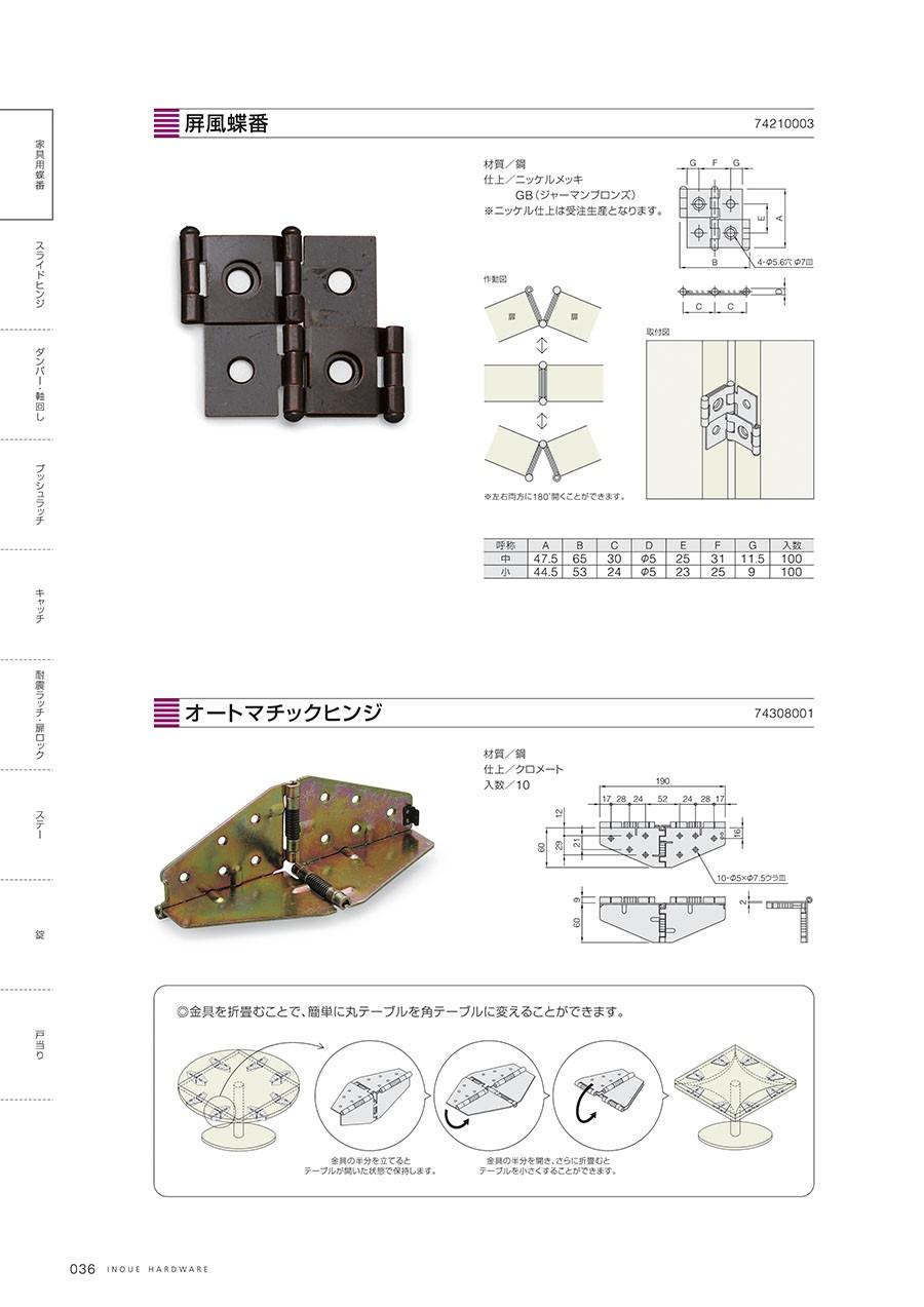 屏風蝶番材質/鋼仕上/ニッケルメッキ・GB(ジャーマンブロンズ)※ニッケル仕上は受注生産となります。オートマチックヒンジ◎金具を折畳むことで、簡単に丸テーブルを角テーブルに変えることができます。材質/銅仕上/クロメート入数/10