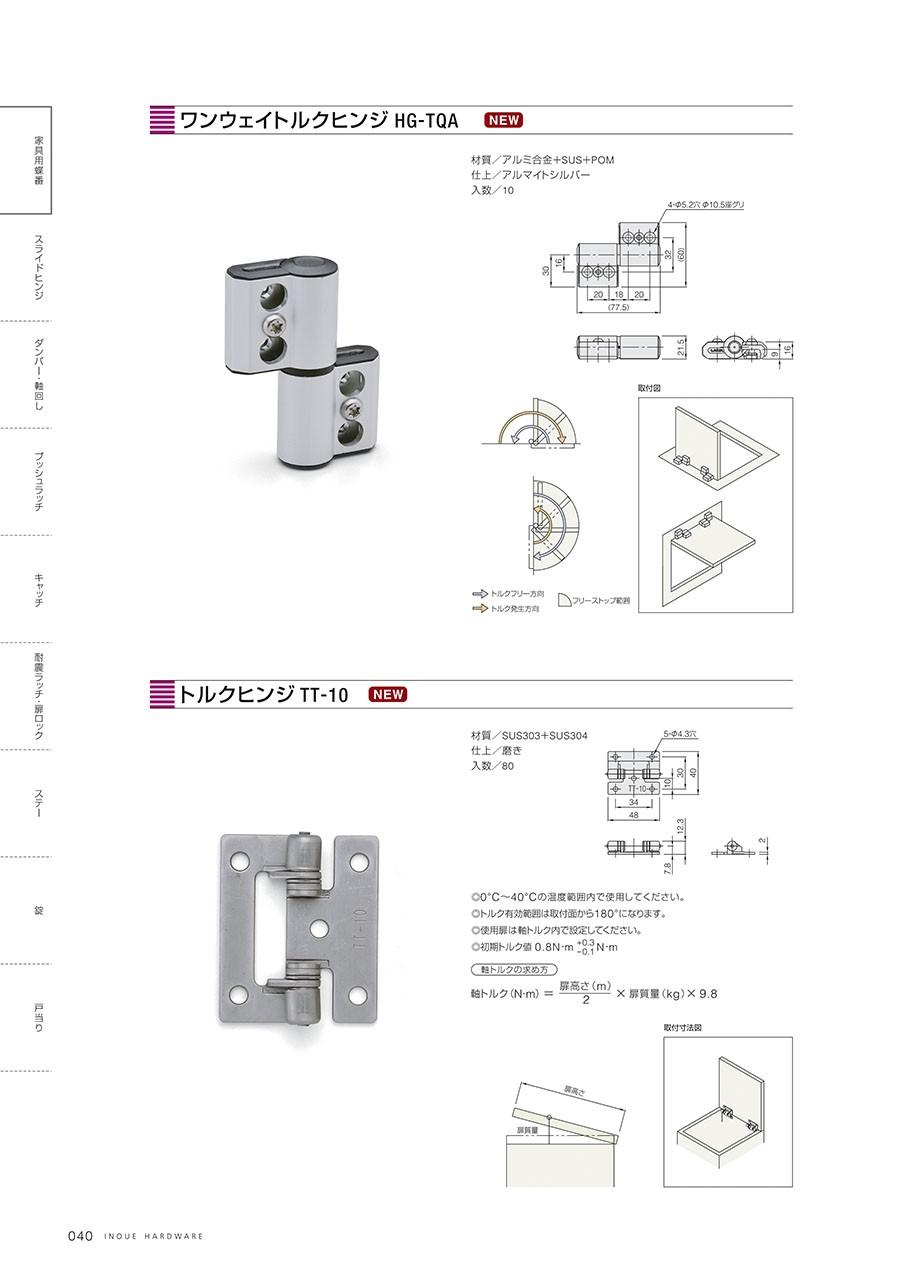 ワンウェイトルクヒンジ HG-TQA材質/アルミ合金+SUS+POM仕上/アルマイトシルバー入数/10トルクヒンジ TT-10◎0℃~40℃の温度範囲内で使用してください。◎トルク有効範囲は取付面から180℃になります。◎使用扉は軸トルク内で設定してください。◎初期トルク値0.8N・m+0.3N・m-0.1N・m材質/SUS303+SUS304仕上/磨き入数/80