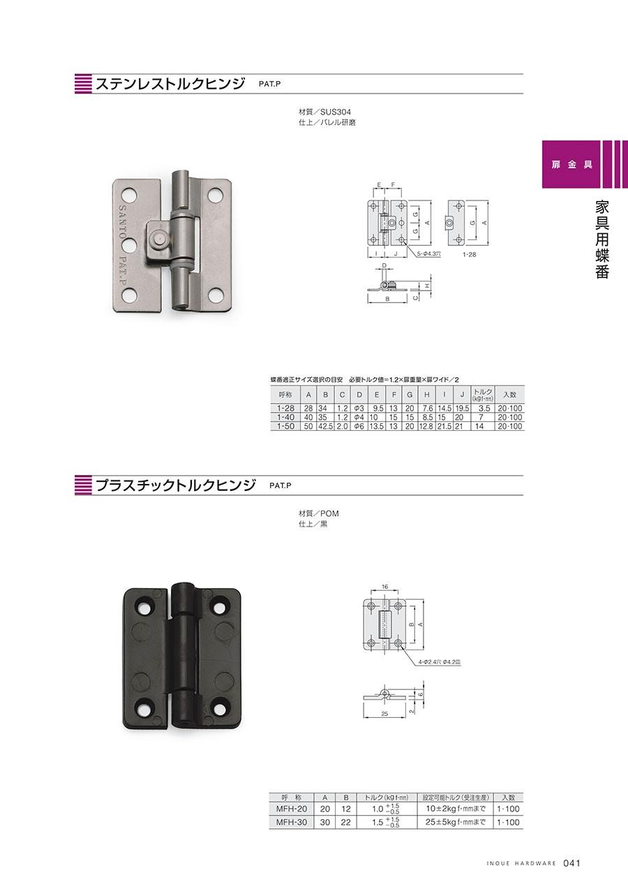 ステンレストルクヒンジ材質/SUS304仕上/バレル研磨プラスチックトルクヒンジ材質/POM仕上/黒