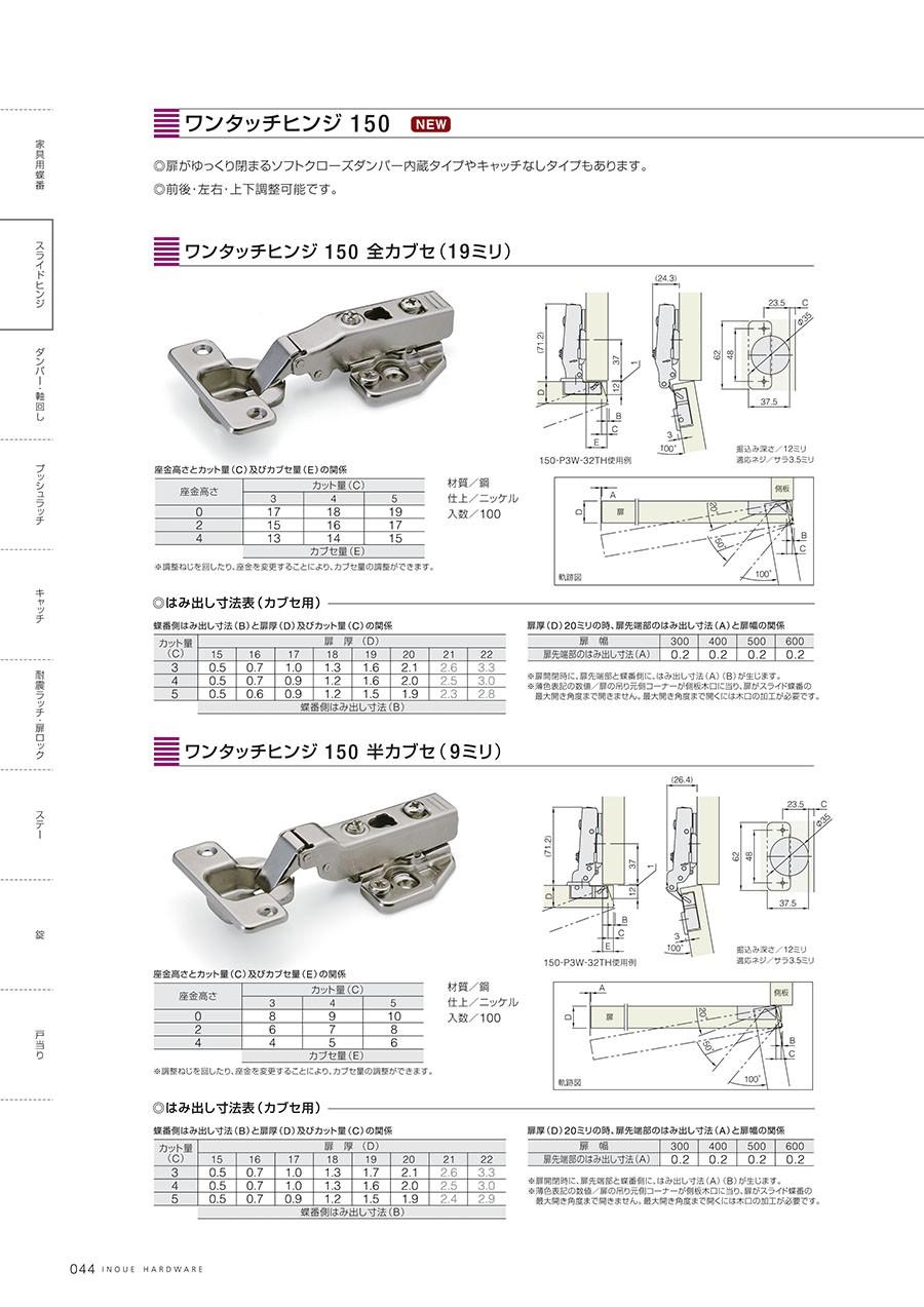 ワンタッチヒンジ 150◎扉がゆっくり閉まるソフトクローズダンパー内臓タイプやキャッチなしタイプもあります。◎前後・左右・上下調整可能です。ワンタッチヒンジ 150 全カブセ(19ミリ)材質/鋼仕上/ニッケル入数/100ワンタッチヒンジ 150 半カブセ(9ミリ)材質/鋼仕上/ニッケル入数/100