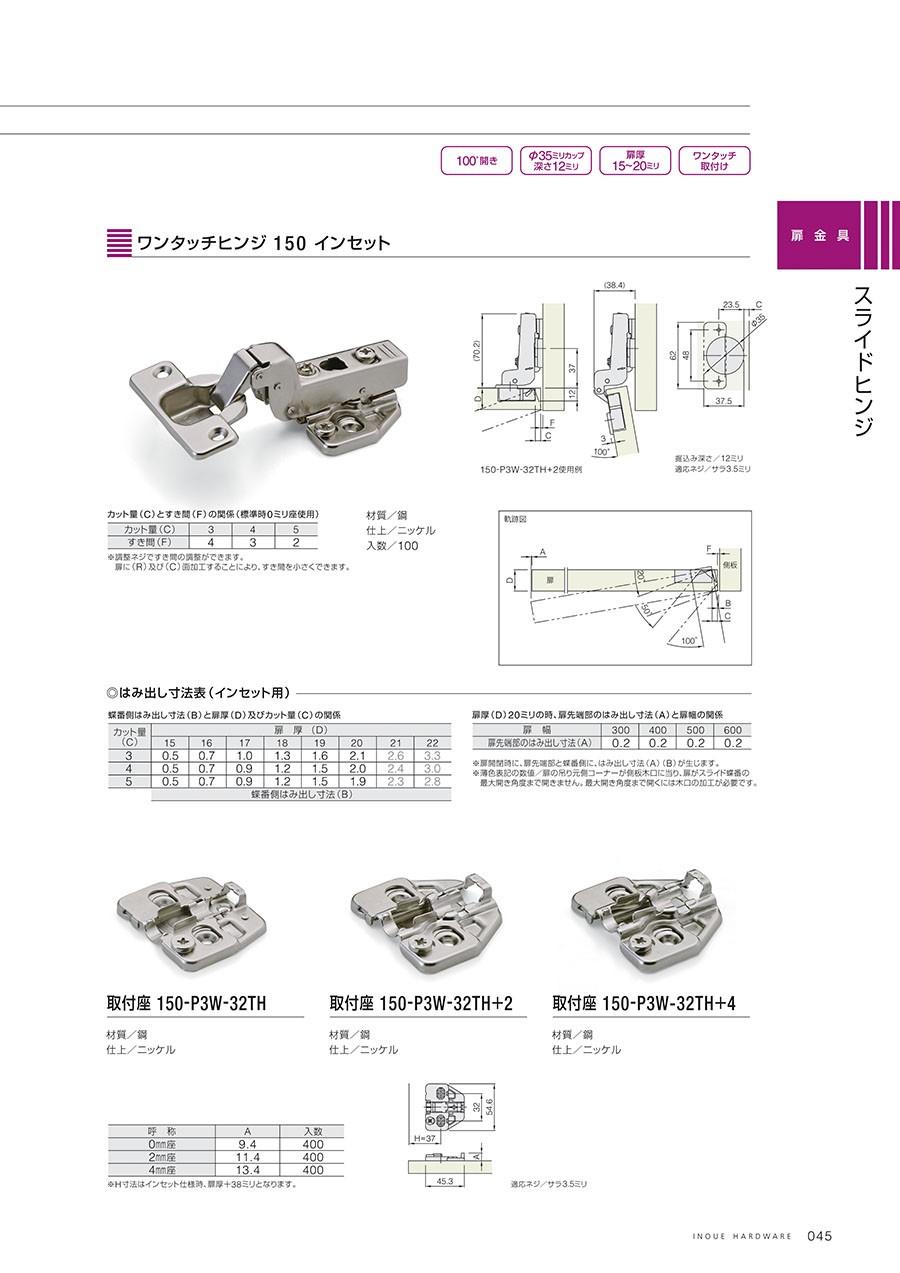ワンタッチヒンジ 150 インセット材質/鋼仕上/ニッケル入数/100取付座 150-P3W-32TH材質/鋼仕上/ニッケル取付座 150-P3W-32TH+2材質/鋼仕上/ニッケル取付座 150-P3W-32TH+4材質/鋼仕上/ニッケル