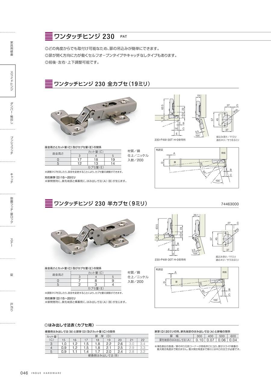 ワンタッチヒンジ 230◎どの角度からでも取付け可能なため、扉の吊込みが簡単にできます。◎扉が開く方向に力が働くセルフオープンタイプやキャッチなしタイプもあります。◎前後・左右・上下調整可能です。ワンタッチヒンジ 230 全カブセ(19ミリ)材質/鋼仕上/ニッケル入数/200ワンタッチヒンジ 230 半カブセ(9ミリ)材質/鋼仕上/ニッケル入数/200