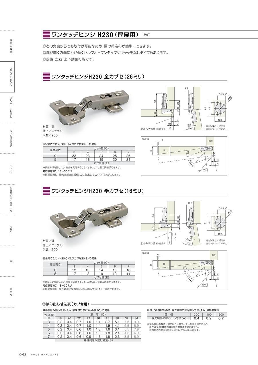 ワンタッチヒンジ H230(厚扉用)◎どの角度からでも取付け可能なため、扉の吊込みが簡単にできます。◎扉が開く方向に力が働くセルフオープンタイプやキャッチなしタイプもあります。◎前後・左右・上下調整可能です。ワンタッチヒンジH230 全カブセ(26ミリ)材質/鋼仕上/ニッケル入数/200ワンタッチヒンジH230 半カブセ(16ミリ)材質/鋼仕上/ニッケル入数/200