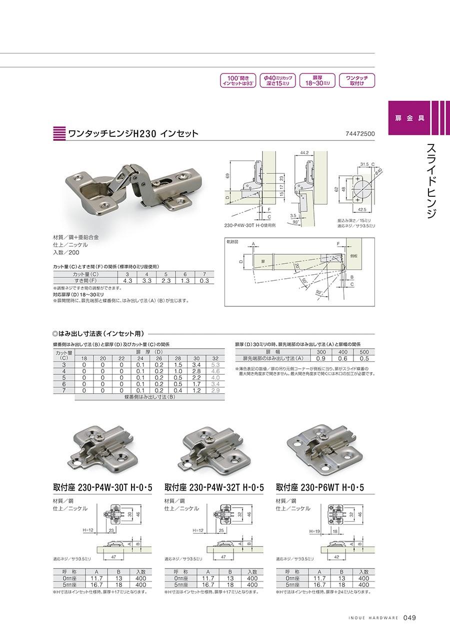 ワンタッチヒンジH230 インセット材質/鋼+亜鉛合金仕上/ニッケル入数/200取付座 230-P4W-30T H-0・5材質/鋼仕上/ニッケル取付座 230-P4W-32T H-0・5材質/鋼仕上/ニッケル取付座 230-P6WT H-0・5材質/鋼仕上/ニッケル