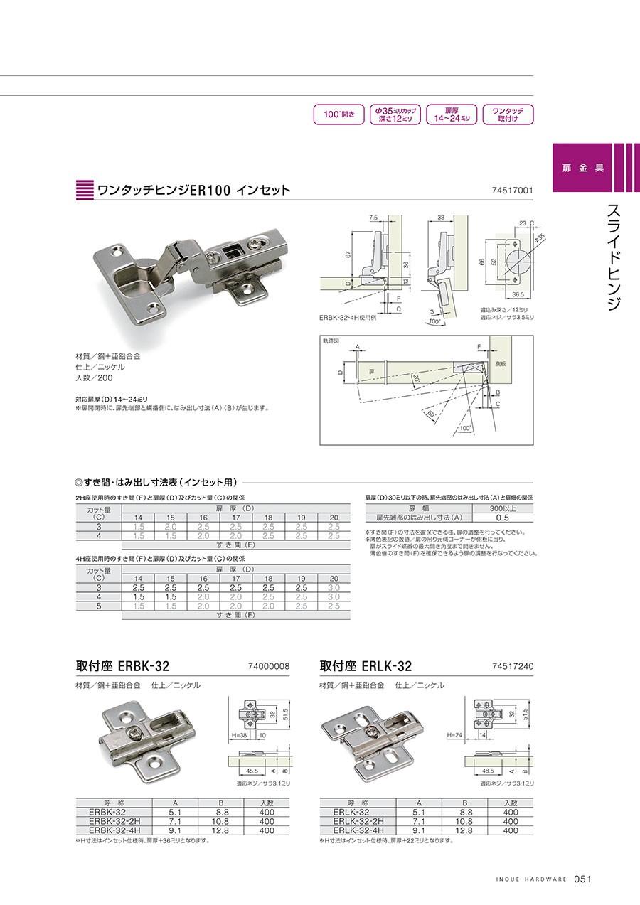 ワンタッチヒンジER100 インセット材質/鋼+亜鉛合金仕上/ニッケル入数/200取付座 ERBK-32材質/鋼+亜鉛合金仕上/ニッケル取付座 ERLK-32材質/鋼+亜鉛合金仕上/ニッケル
