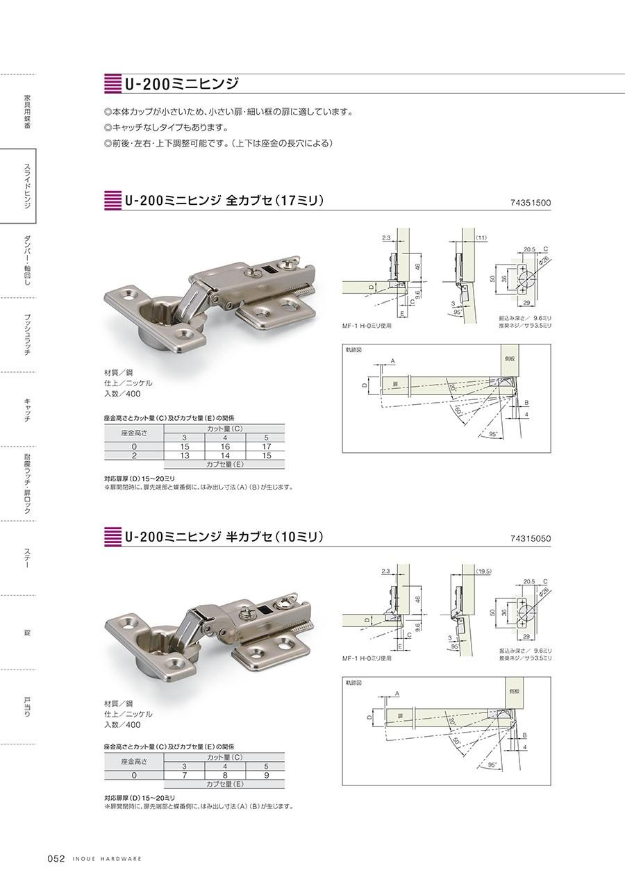 U-200ミニヒンジ◎本体カップが小さいため、小さい扉、細い框の扉に適しています。◎キャッチなしタイプもあります。◎前後・左右・上下調整可能です。U-200ミニヒンジ 全カブセ(17ミリ)材質/鋼仕上/ニッケル入数/400U-200ミニヒンジ 半カブセ(10ミリ)材質/鋼仕上/ニッケル入数/400