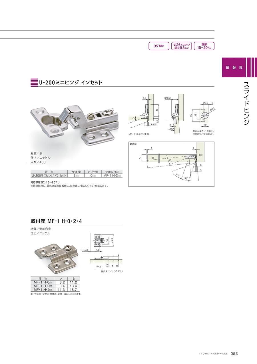 U-200ミニヒンジ インセット材質/鋼仕上/ニッケル入数/400取付座 MF-1 H-0・2・4材質/亜鉛合金仕上/ニッケル