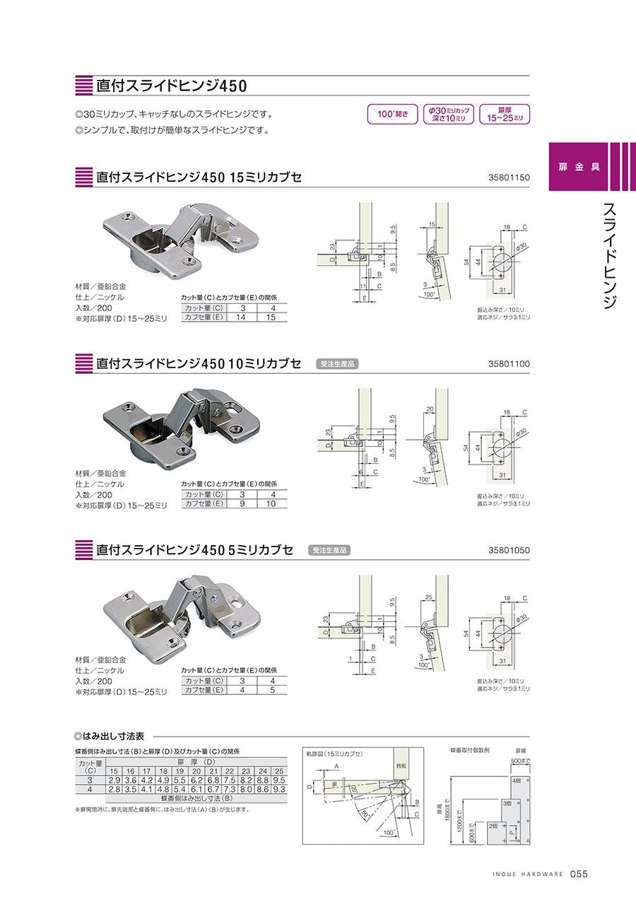 直付スライドヒンジ450◎30ミリカップ、キャッチなしのスライドヒンジです。◎シンプルで、取付けが簡単なスライドヒンジです。直付スライドヒンジ450 15ミリカブセ材質/亜鉛合金仕上/ニッケル入数/200※対応扉厚(D)15~25ミリ直付スライドヒンジ450 10ミリカブセ受注生産品材質/亜鉛合金仕上/ニッケル入数/200※対応扉厚(D)15~25ミリ直付スライドヒンジ450 5ミリカブセ受注生産品材質/亜鉛合金仕上/ニッケル入数/200※対応扉厚(D)15~25ミリ