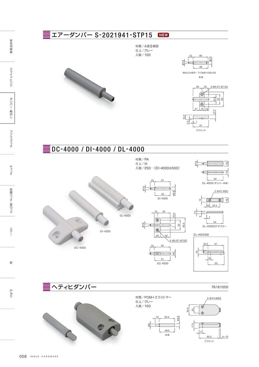 エアーダンパー S-2021941-STP15材質/ABS樹脂仕上/グレー入数/100DC-4000 / DI-4000 / DL-4000材質/PA仕上/白入数/250・(DI-4000は500)ヘティヒダンパー材質/POM+エラストマー仕上/グレー入数/100