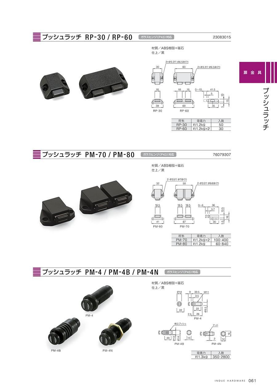 プッシュラッチ RP-30 / RP-60ガラスヒンジ(P43)対応材質/ABS樹脂+磁石仕上/黒プッシュラッチ PM-70 / PM-80ガラスヒンジ(P43)対応材質/ABS樹脂+磁石仕上/黒プッシュラッチ PM-4 / PM-4B / PM-4Nガラスヒンジ(P43)対応材質/ABS樹脂+磁石仕上/黒