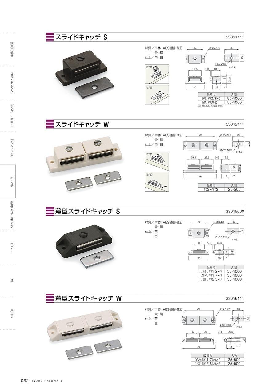 スライドキャッチ S材質/本体:ABS樹脂+磁石 | 受:鋼仕上/茶・白スライドキャッチ W材質/本体:ABS樹脂+磁石 | 受:鋼仕上/茶・白薄型スライドキャッチ S材質/本体:ABS樹脂+磁石 | 受:鋼仕上/茶・白薄型スライドキャッチ W材質/本体:ABS樹脂+磁石 | 受:鋼仕上/茶・白