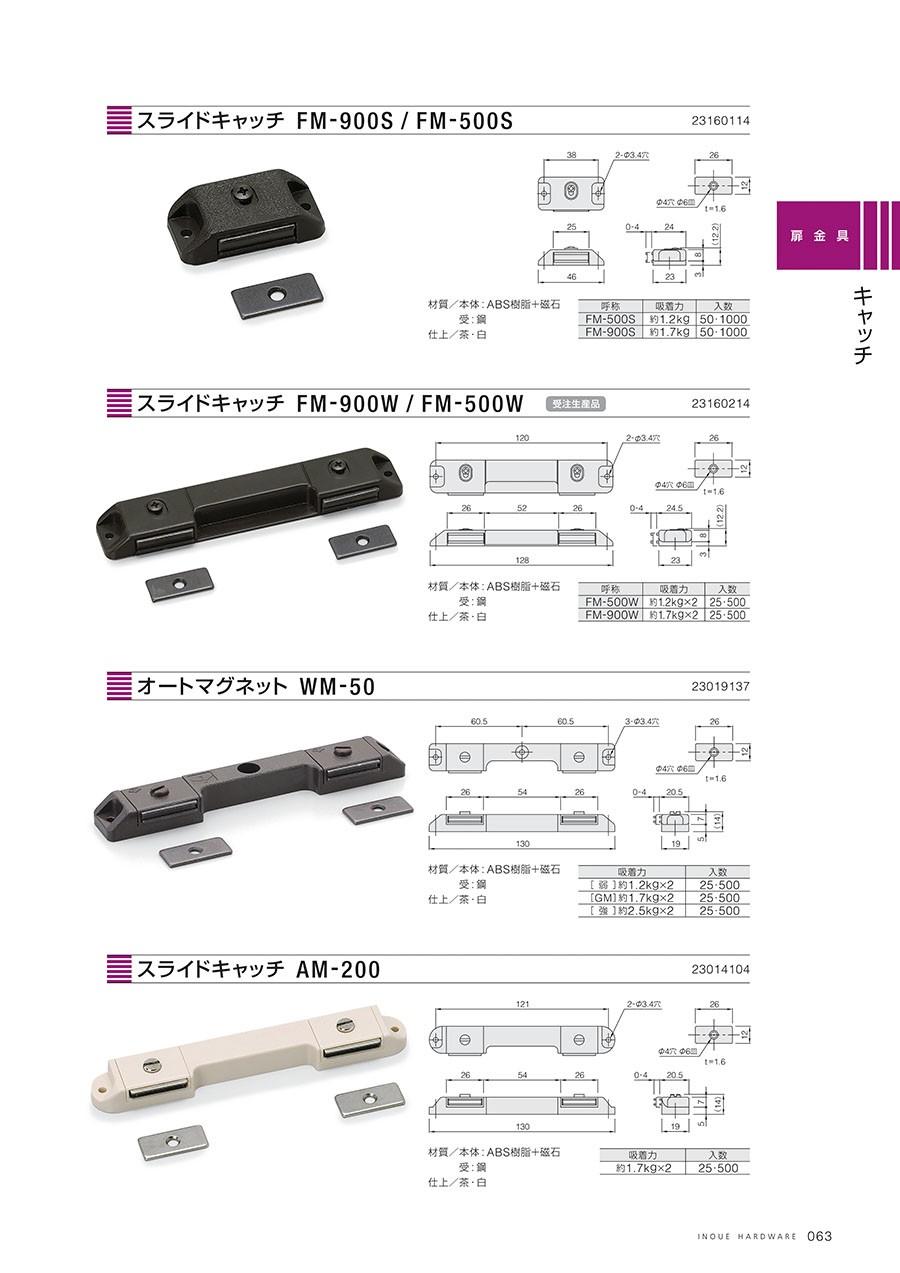 スライドキャッチ FM-900S / FM-500S材質/本体:ABS樹脂+磁石   受:鋼仕上/茶・白スライドキャッチ FM-900W / FM-500W受注生産品材質/本体:ABS樹脂+磁石   受:鋼仕上/茶・白オートマグネット WM-50材質/本体:ABS樹脂+磁石   受:鋼仕上/茶・白スライドキャッチ AM-200材質/本体:ABS樹脂+磁石   受:鋼仕上/茶・白