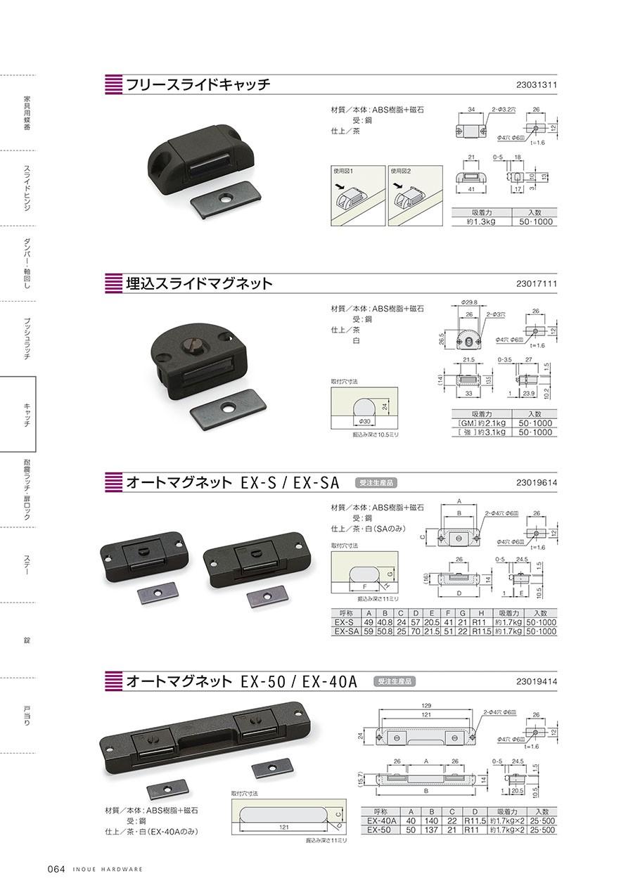 フリースライドキャッチ材質/本体:ABS樹脂+磁石 | 受:鋼仕上/茶埋込スライドマグネット材質/本体:ABS樹脂+磁石 | 受:鋼仕上/茶・白オートマグネット EX-S / EX-SA受注生産品材質/本体:ABS樹脂+磁石 | 受:鋼仕上/茶・白(SAのみ)オートマグネット EX-50 / EX-40A受注生産品材質/本体:ABS樹脂+磁石 | 受:鋼仕上/茶・白(EX-40Aのみ)
