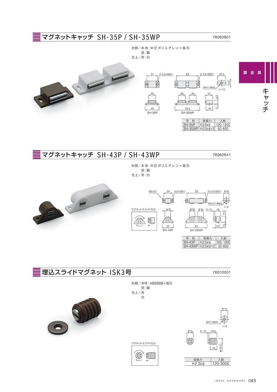 マグネットキャッチ SH-35P / SH-35WP材質/本体:中圧ポリエチレン+磁石 | 受:鋼仕上/茶・白マグネットキャッチ SH-43P / SH-43WP材質/本体:中圧ポリエチレン+磁石 | 受:鋼仕上/茶・白埋込スライドマグネット ISK3号材質/本体:ABS樹脂+磁石 | 受:鋼仕上/茶・白