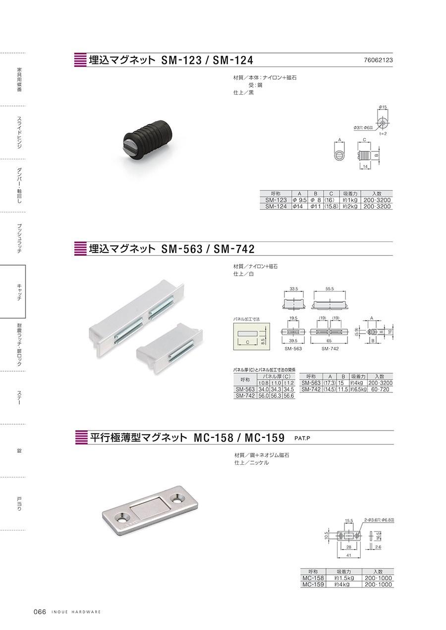 埋込マグネット SM-123 / SM-124材質/本体:ナイロン+磁石 | 受:鋼仕上/黒埋込マグネット SM-563 / SM-742材質/ナイロン+磁石仕上/白平行極薄型マグネット MC-158 / MC-159材質/鋼+ネオジム磁石仕上/ニッケル