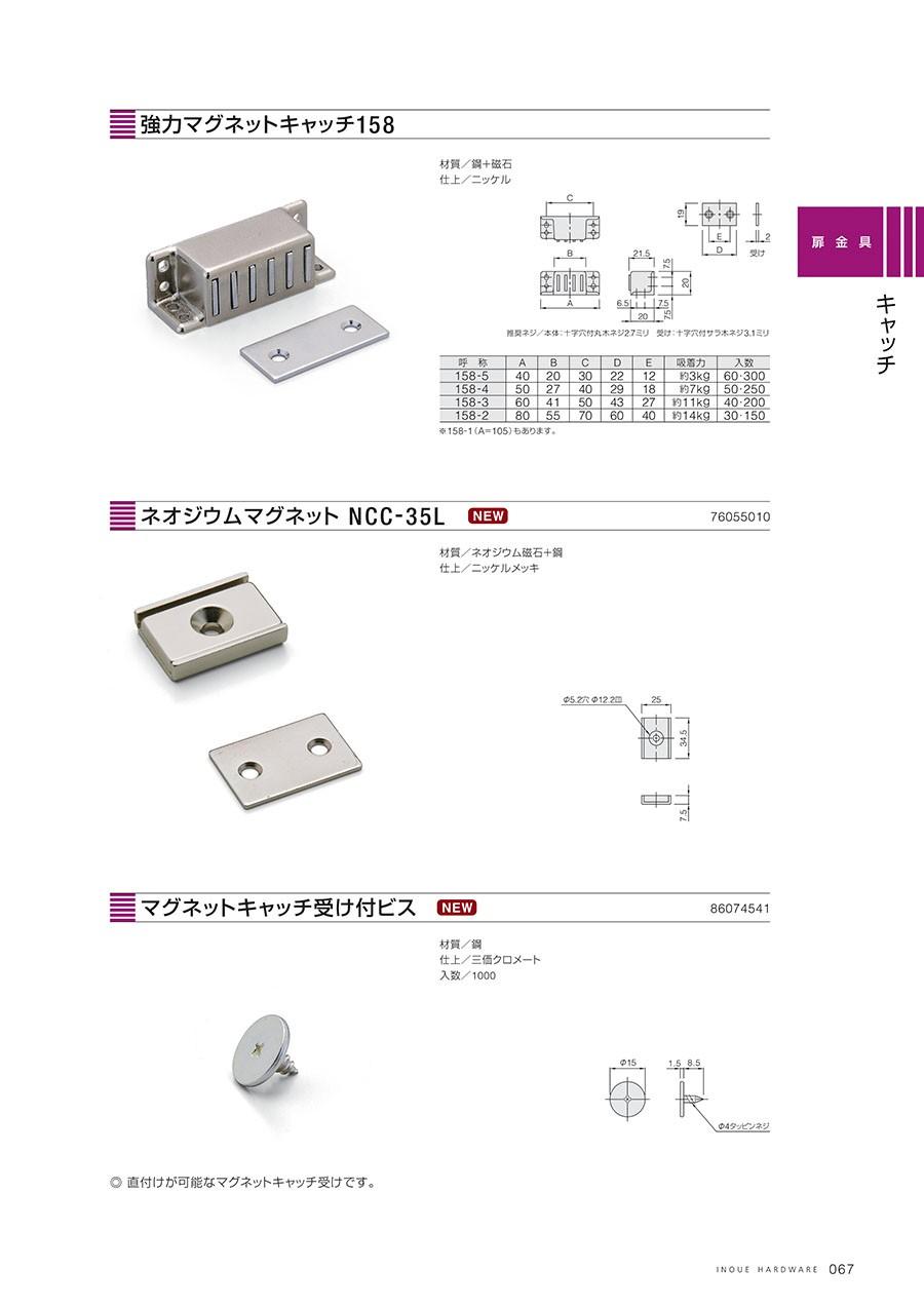強力マグネットキャッチ158材質/鋼+磁石仕上/ニッケルネオジウムマグネット NCC-35L材質/ネオジウム磁石+鋼仕上/ニッケルメッキマグネットキャッチ受け付ビス◎直付けが可能なマグネットキャッチ受けです。材質/鋼仕上/三価クロメート入数/1000