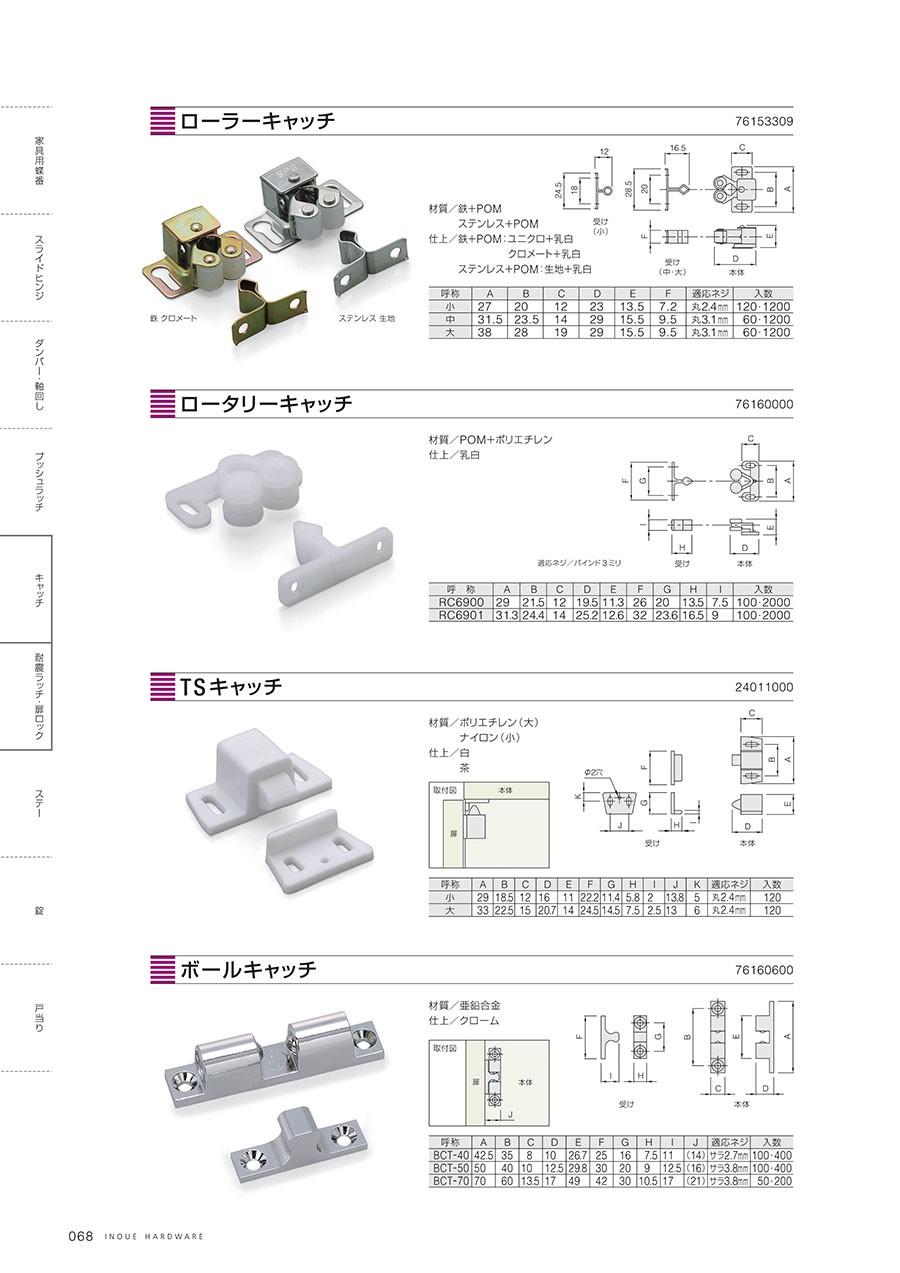 ローラーキャッチ材質/鉄+POM・ステンレス+POM仕上/鉄+POM:ユニクロ+乳白・クロメート+乳白 | ステンレス+POM:生地+乳白ロータリーキャッチ材質/POM+ポリエチレン仕上/乳白TSキャッチ材質/ポリエチレン(大)・ナイロン(小)仕上/白・茶ボールキャッチ材質/亜鉛合金仕上/クローム