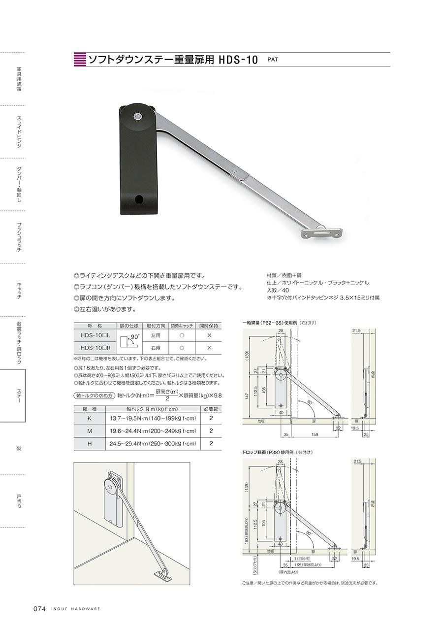 ソフトダウンステー重量扉用 HDS-10◎ライティングデスクなどの下開き重量扉用です。◎ラプコン(ダンパー)機構を搭載したソフトダウンステーです。◎扉の開き方向にソフトダウンします。◎左右違いがあります。材質/樹脂+鋼仕上/ホワイト+ニッケル・ブラック+ニッケル入数/40※十字穴付バインドタッピンネジ 3.5x15ミリ付属