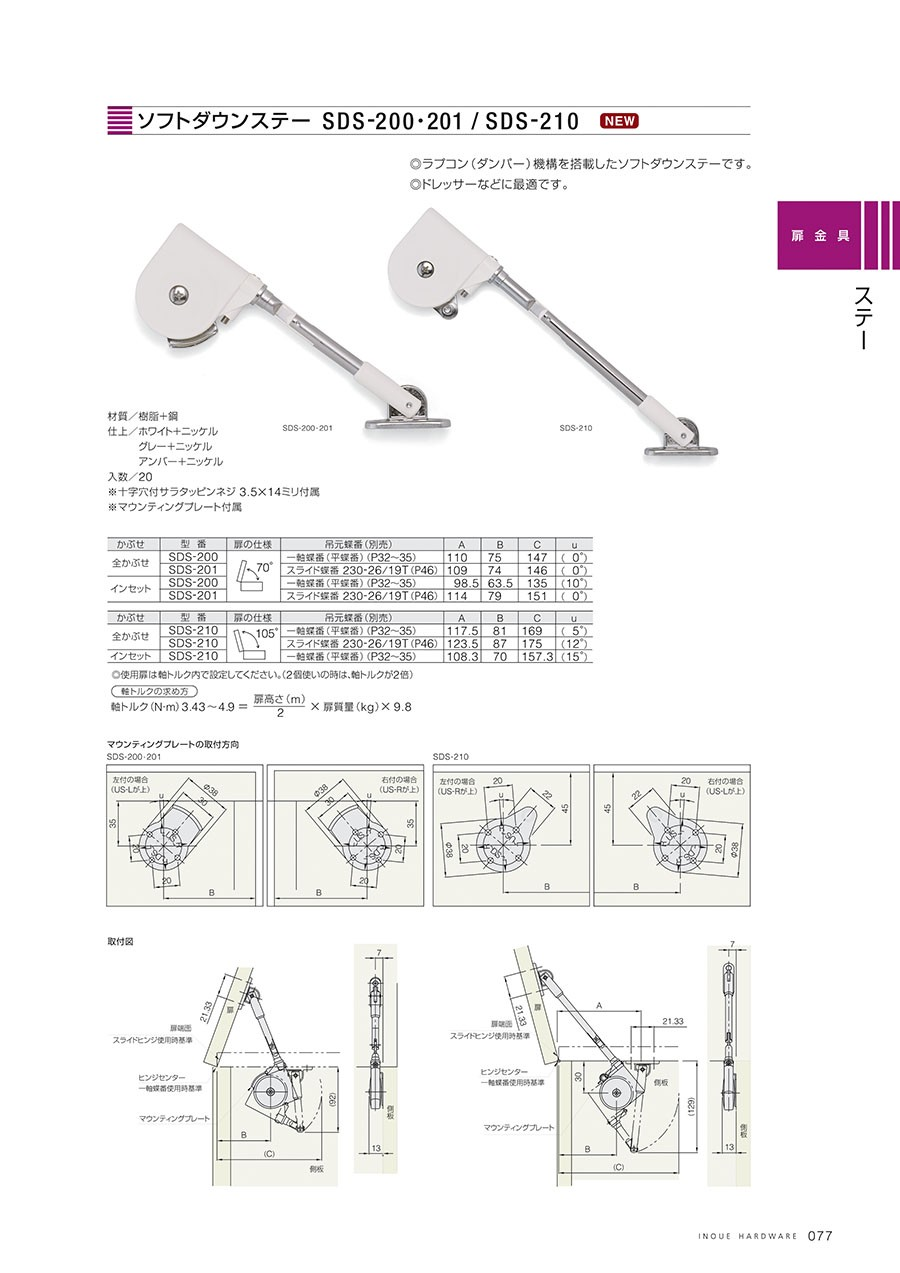 ソフトダウンステー SDS-200・201 / SDS-210◎ラプコン(ダンパー)機構を搭載したソフトダウンステーです。◎ドレッサーなどに最適です。材質/樹脂+鋼仕上/ホワイト+ニッケル・グレー+ニッケル・アンバー+ニッケル入数/20※十字穴付サラタッピンネジ 3.5x14ミリ付属※マウンティングプレート付属