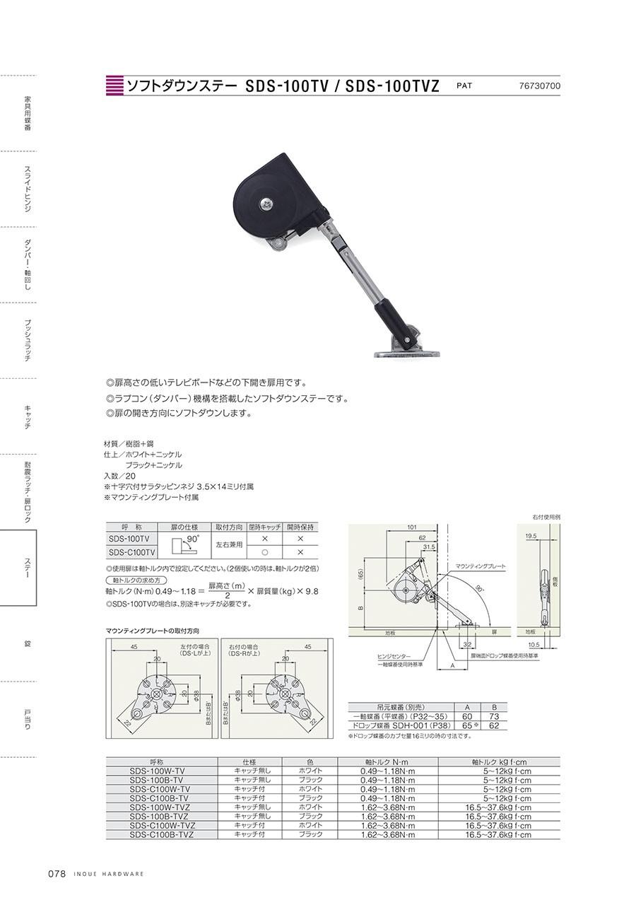ソフトダウンステー SDS-100TV / SDS-100TVZ◎扉高さの低いテレビボードなどの下開き扉用です。◎ラプコン(ダンパー)機構を搭載したソフトダウンステーです。◎扉の開き方向にソフトダウンします。材質/樹脂+鋼仕上/ホワイト+ニッケル・ブラック+ニッケル入数/20※十字穴付サラタッピンネジ 3.5x14ミリ付属※マウンティングプレート付属