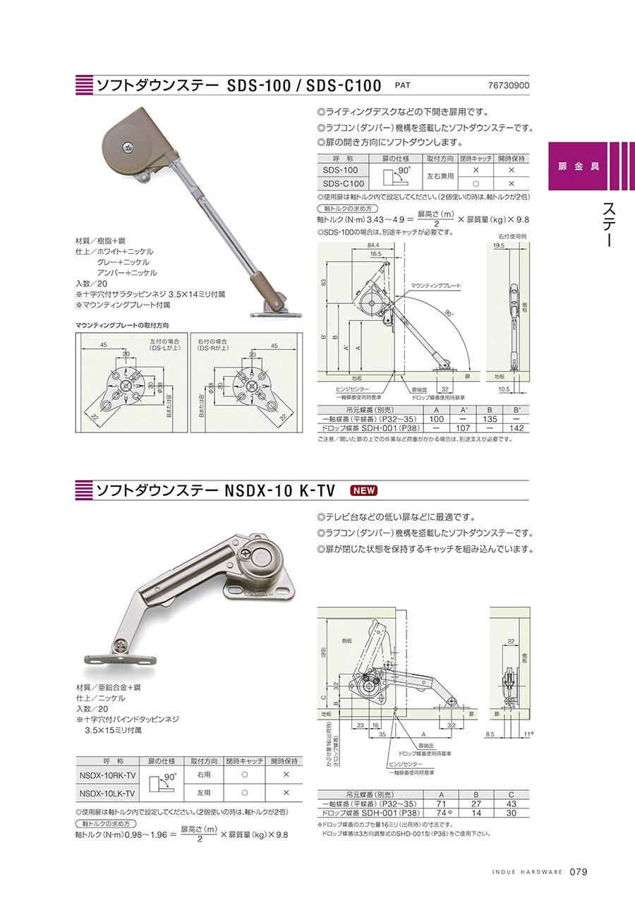 ソフトダウンステー SDS-100 / SDS-C100◎ライティングデスクなどの下開き扉用です。◎ラプコン(ダンパー)機構を搭載したソフトダウンステーです。◎扉の開き方向にソフトダウンします。材質/樹脂+鋼仕上/ホワイト+ニッケル・グレー+ニッケル・アンバー+ニッケル入数/20※十字穴付サラタッピンネジ 3.5x14ミリ付属※マウンティングプレート付属ソフトダウンステー NSDX-10 K-TV◎テレビ台などの低い扉などに最適です。◎ラピコン(ダンパー)機構を搭載したソフトダウンステーです。◎扉が閉じた状態を保持するキャッチを組み込んでいます。材質/亜鉛合金+鋼仕上/ニッケル入数/20※十字穴付バインドタッピンネジ 3.5x15ミリ付属